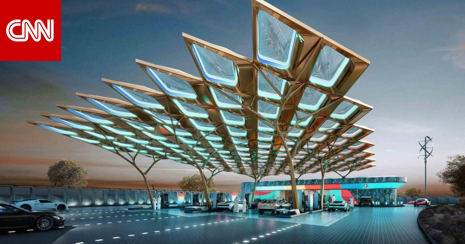 الكشف عن محطة خدمة مستقبلية مستوحاة من شجرة الغاف بإكسبو دبي