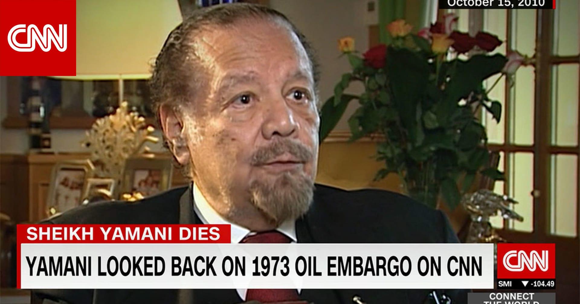 """بعد وفاته.. إليكم ما قاله السعودي أحمد يماني """"المسؤول"""" عن صدمة أسعار النفط 1973 لـCNN بـ2010"""