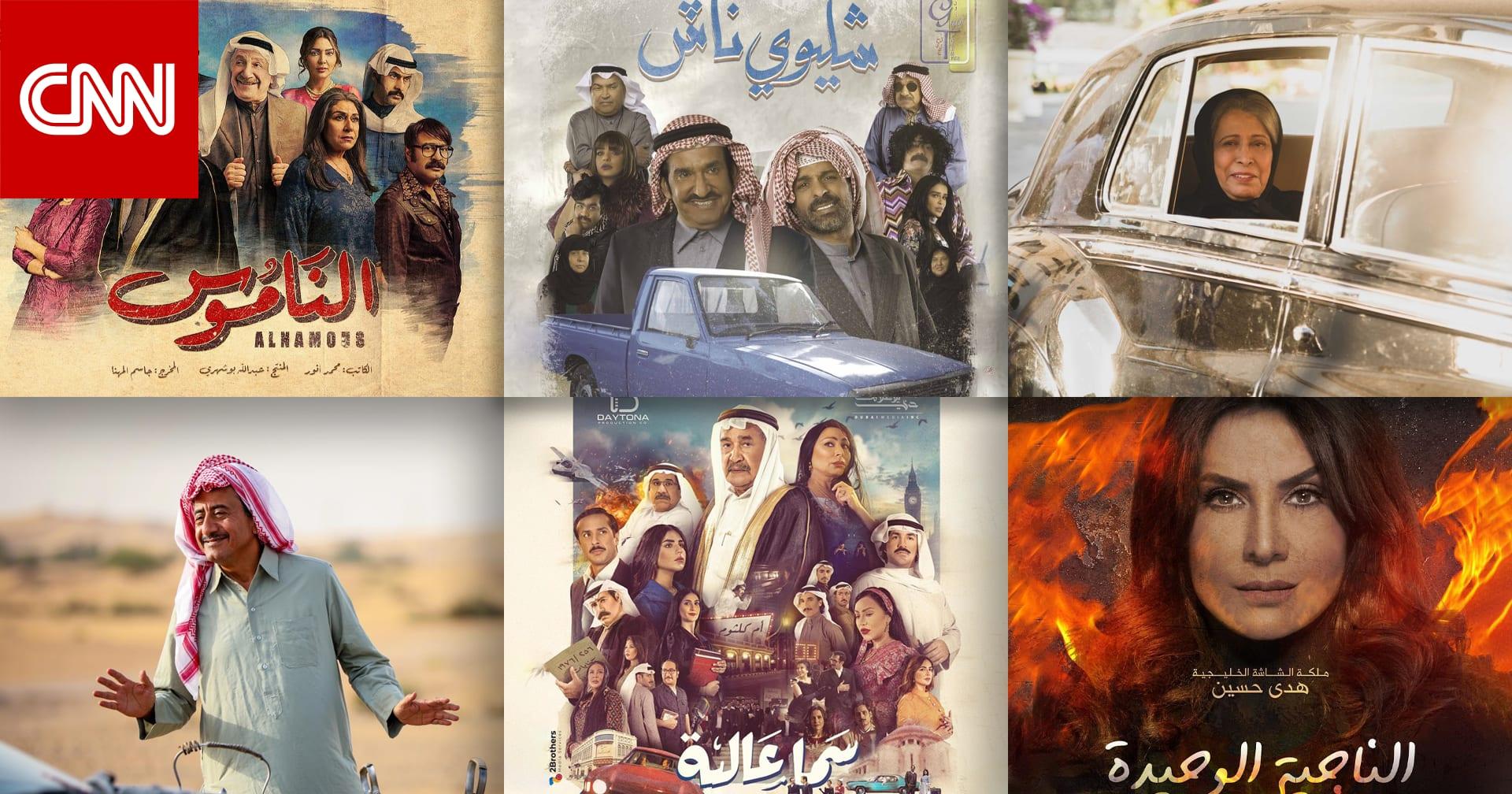 أبرز المسلسلات الخليجية في رمضان 2021.. القصص وقنوات العرض