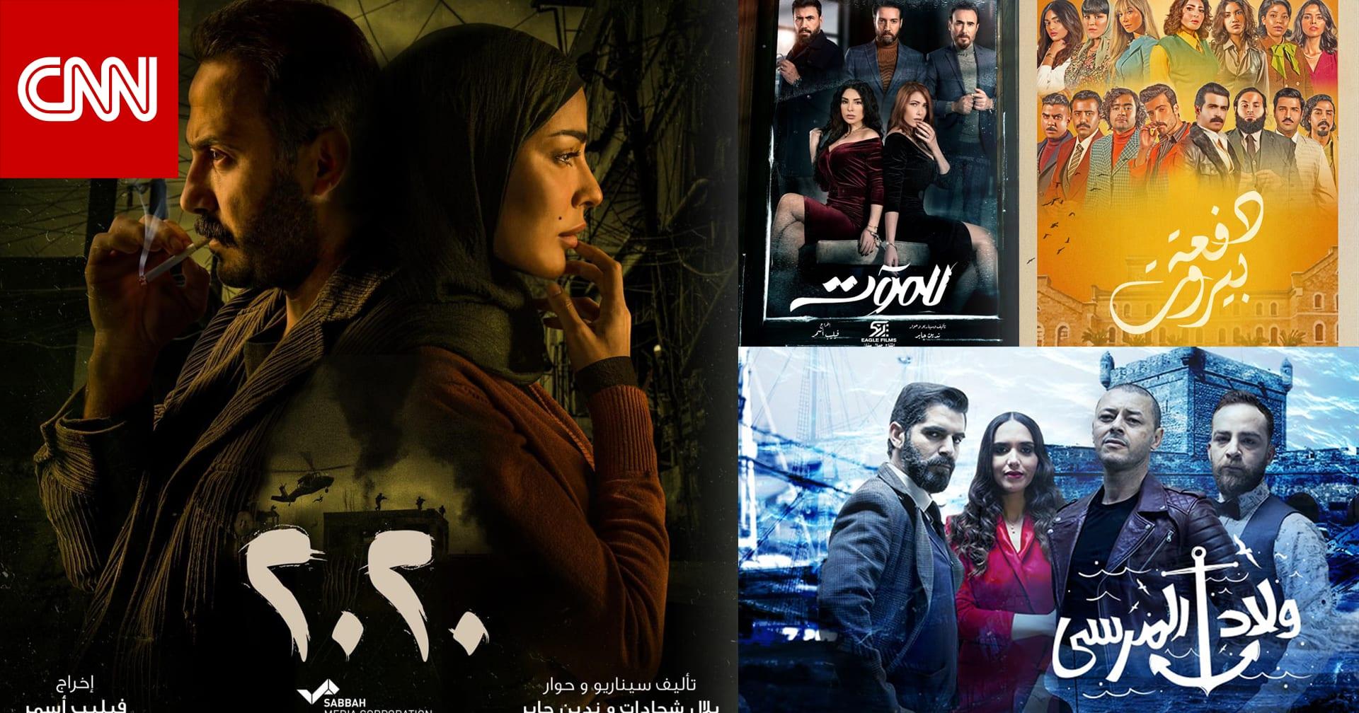 أبرز الإنتاجات اللبنانية والعربية المشتركة لرمضان 2021... القصص وقنوات العرض