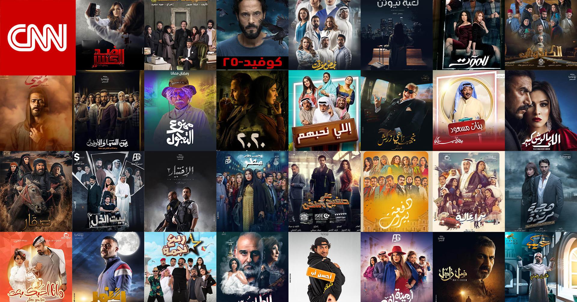 نجاحات وإخفاقات موسم دراما رمضان 2021 .. هذا ما قاله النقاد لـCNN بالعربية عن أفضل وأسوأ الأداءات