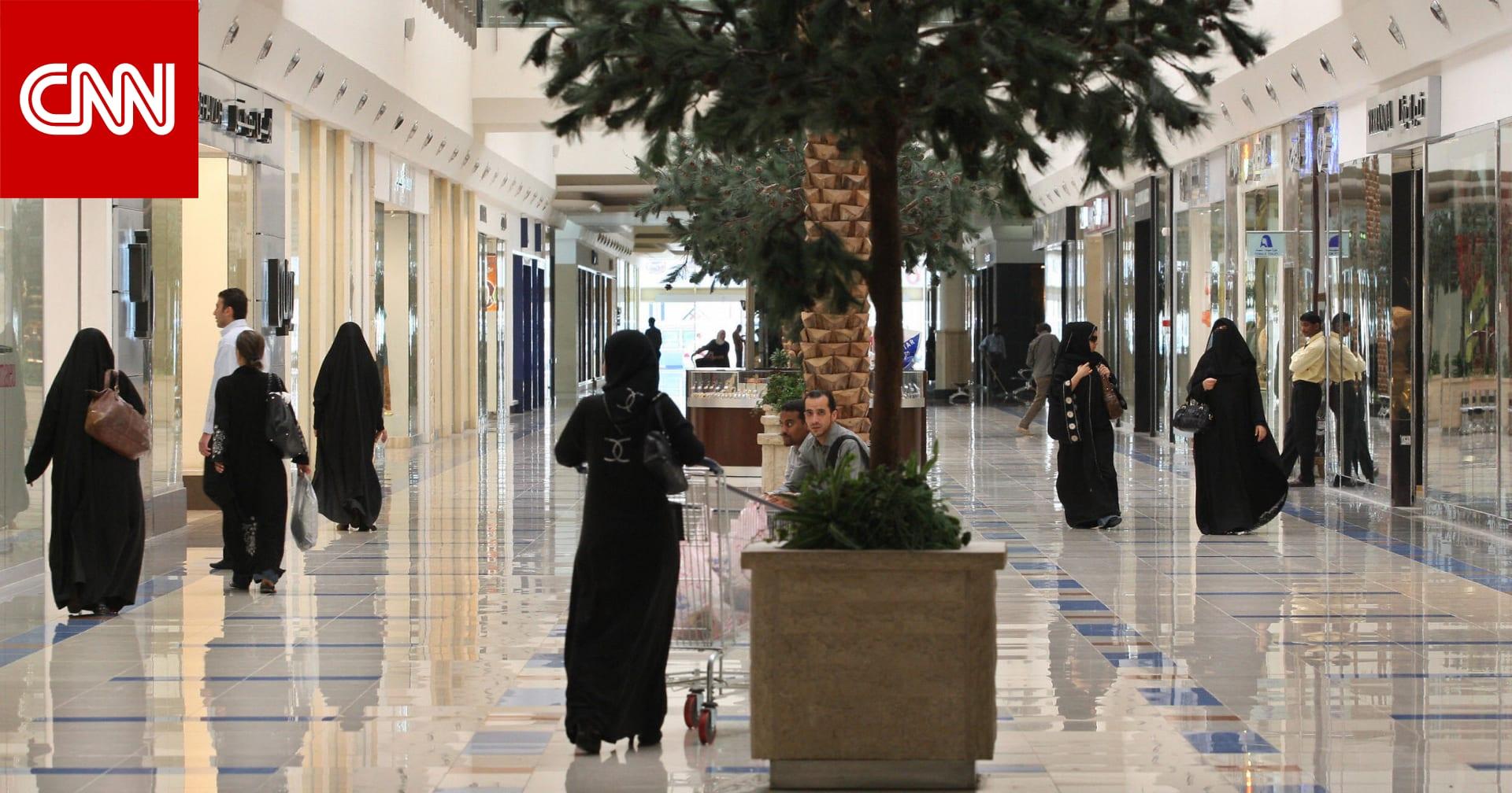 """السعودية تبدأ بتنفيذ قرار """"قصر العمل بالمولات على السعوديين"""""""