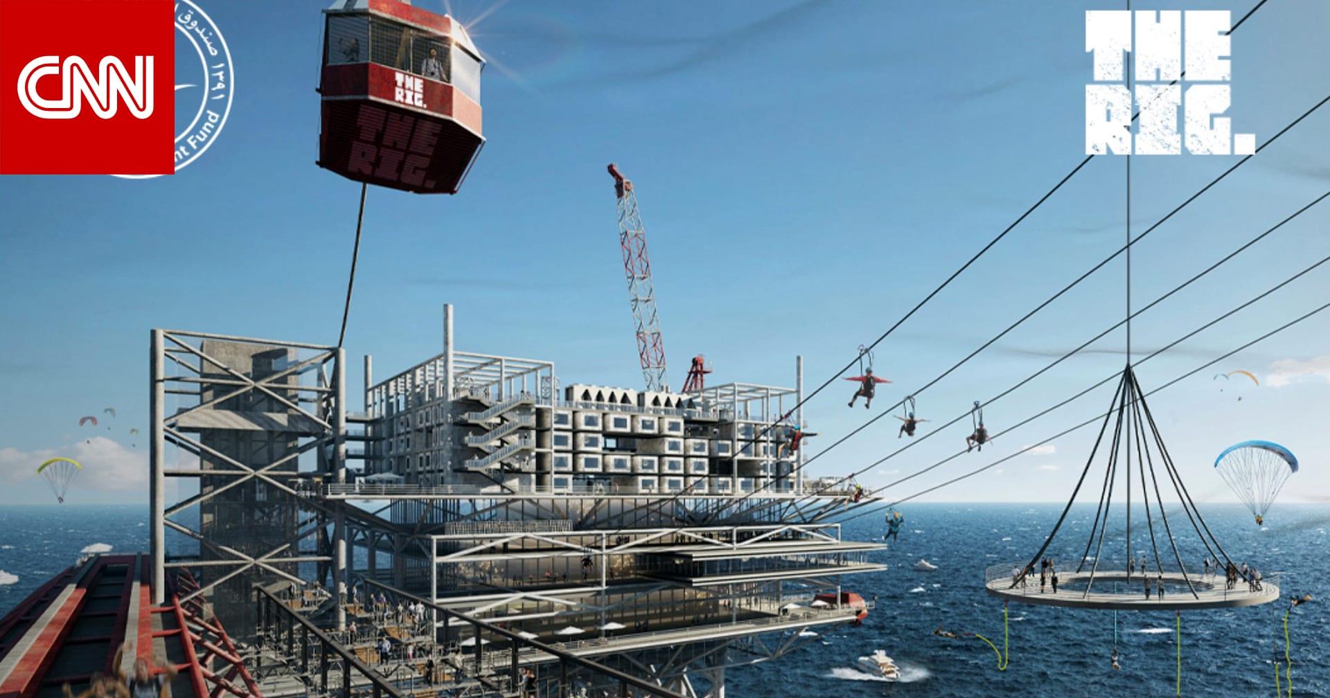 """صندوق الاستثمارات السعودي يطلق """"The Rig"""" المشروع السياحي الأول من نوعه في العالم"""
