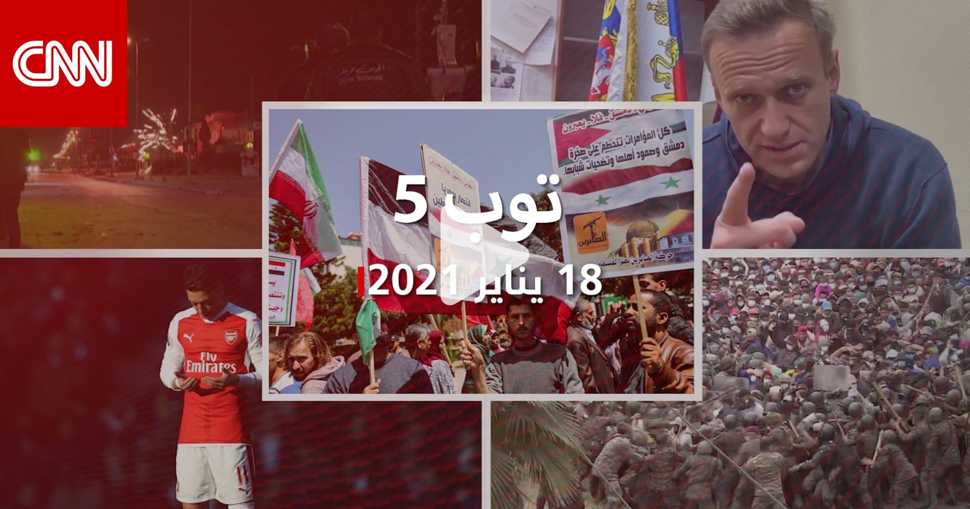 توب 5: سوريا تنفي عقد لقاءات مع إسرائيل.. وعشرات الاعتقالات في تونس