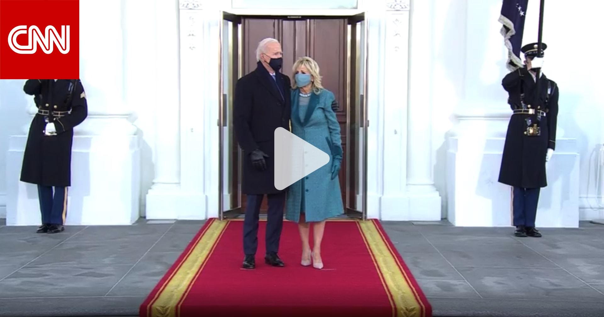 شاهد.. لحظة دخول جو بايدن إلى البيت الأبيض مشياً على الأقدام