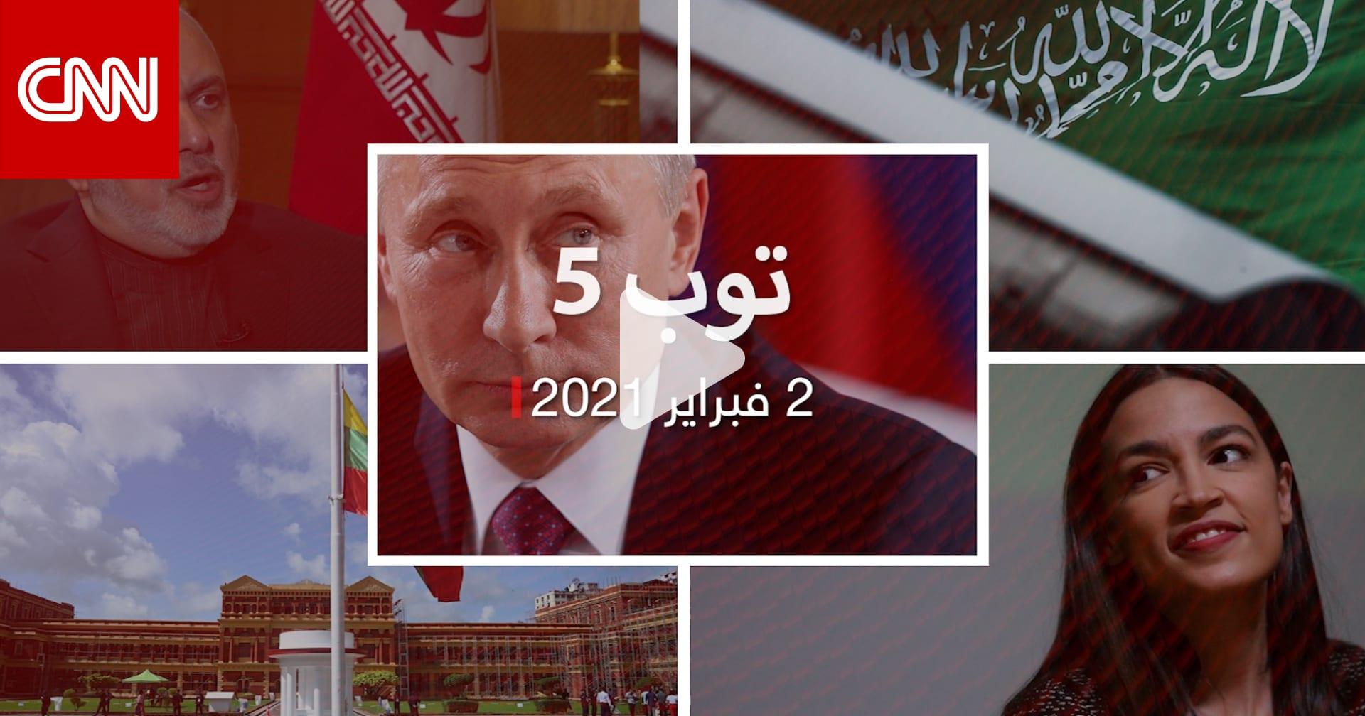 توب 5.. نافالني يصف بوتين باللص الصغير... وظريف ينتقد التطبيع مع إسرائيل