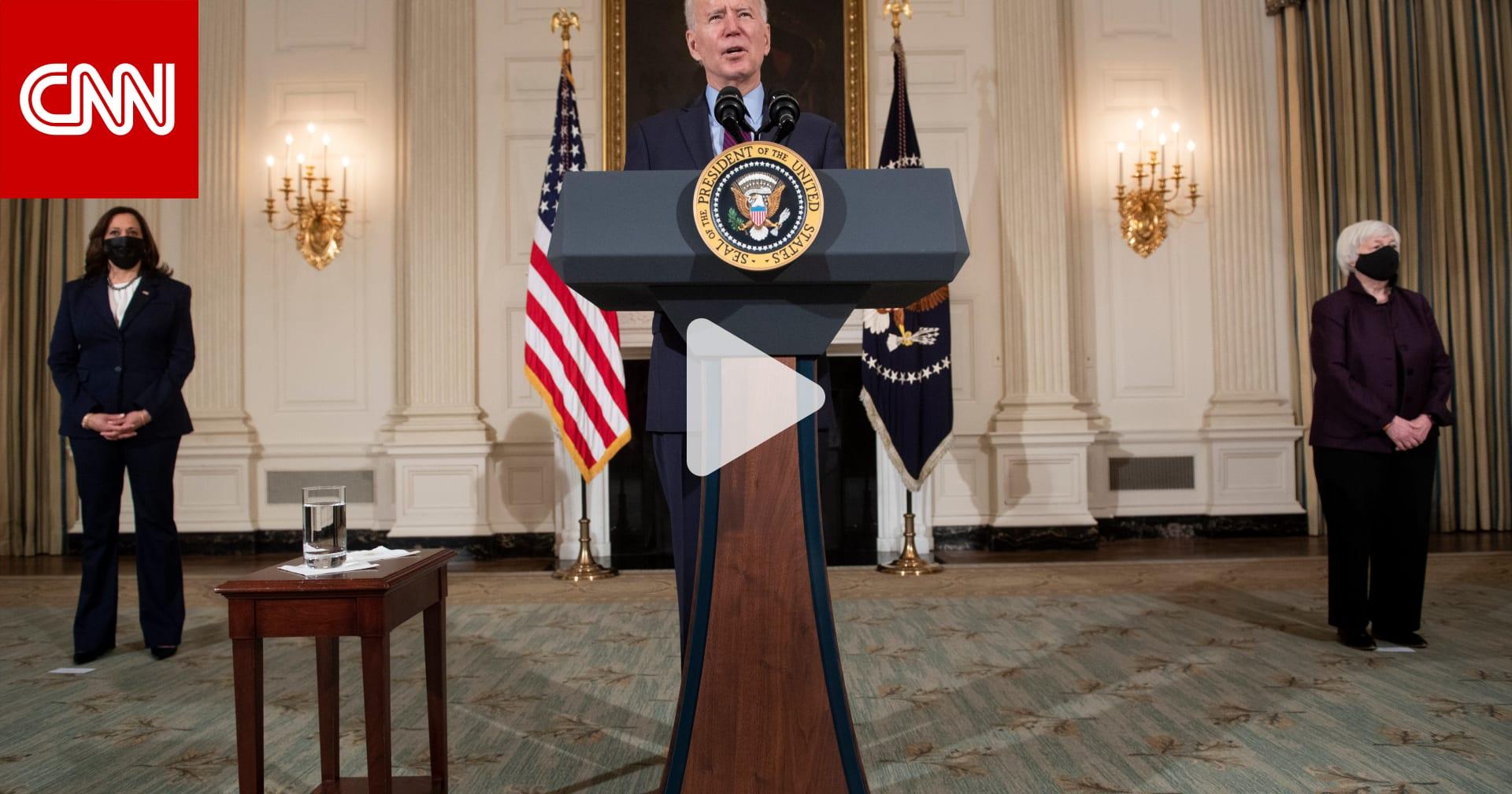 بايدن يعد الأمريكيين بـ1400 دولار إضافية.. إليكم خطته لإنقاذ الاقتصاد الأمريكي