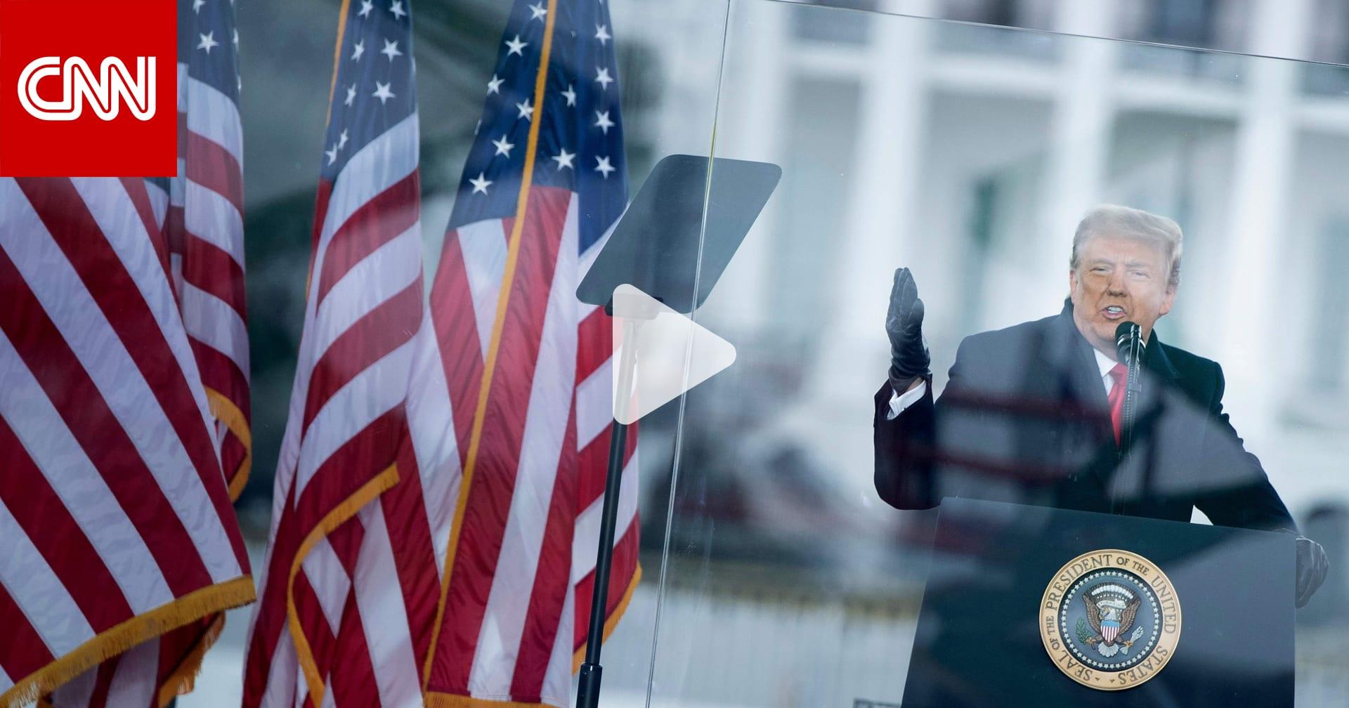 مقاطع الفيديو هذه من أحداث اقتحام الكونغرس قد تشكّل مشكلة كبيرة لترامب