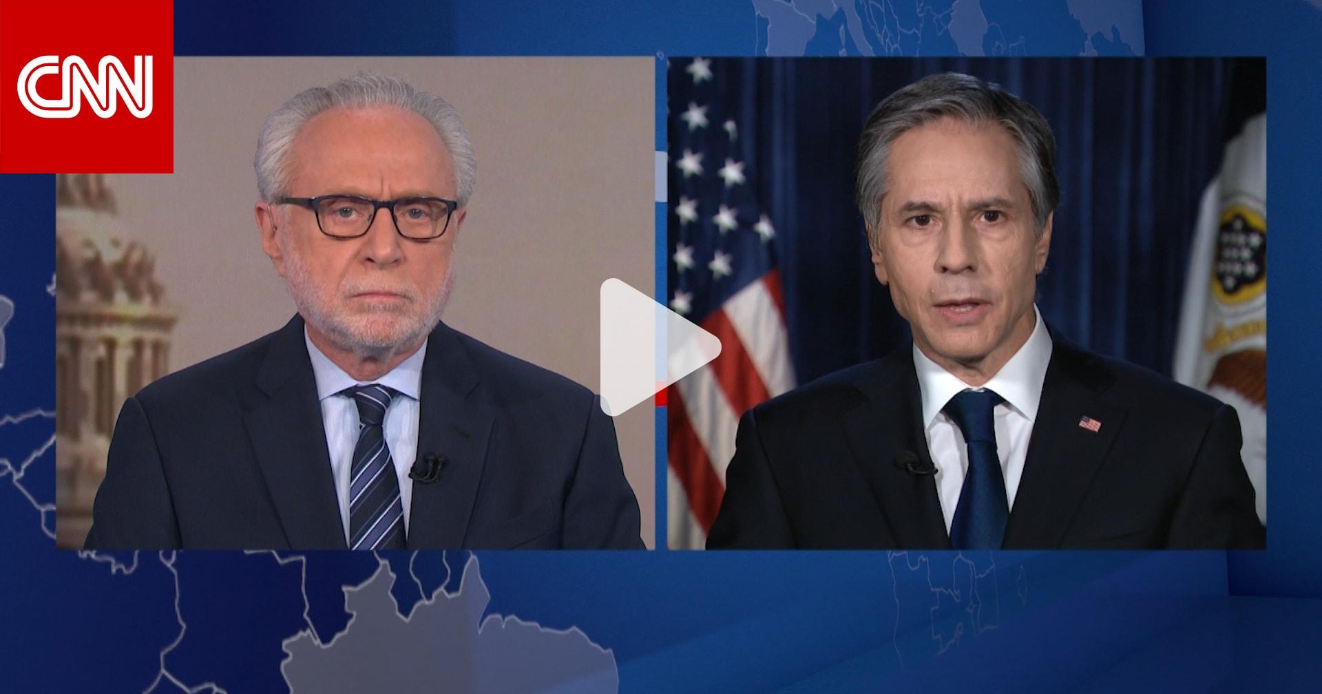 وزير الخارجية الأمريكي لـCNN: لا عودة لنا للاتفاقية مع إيران إلا بامتثالها للالتزامات