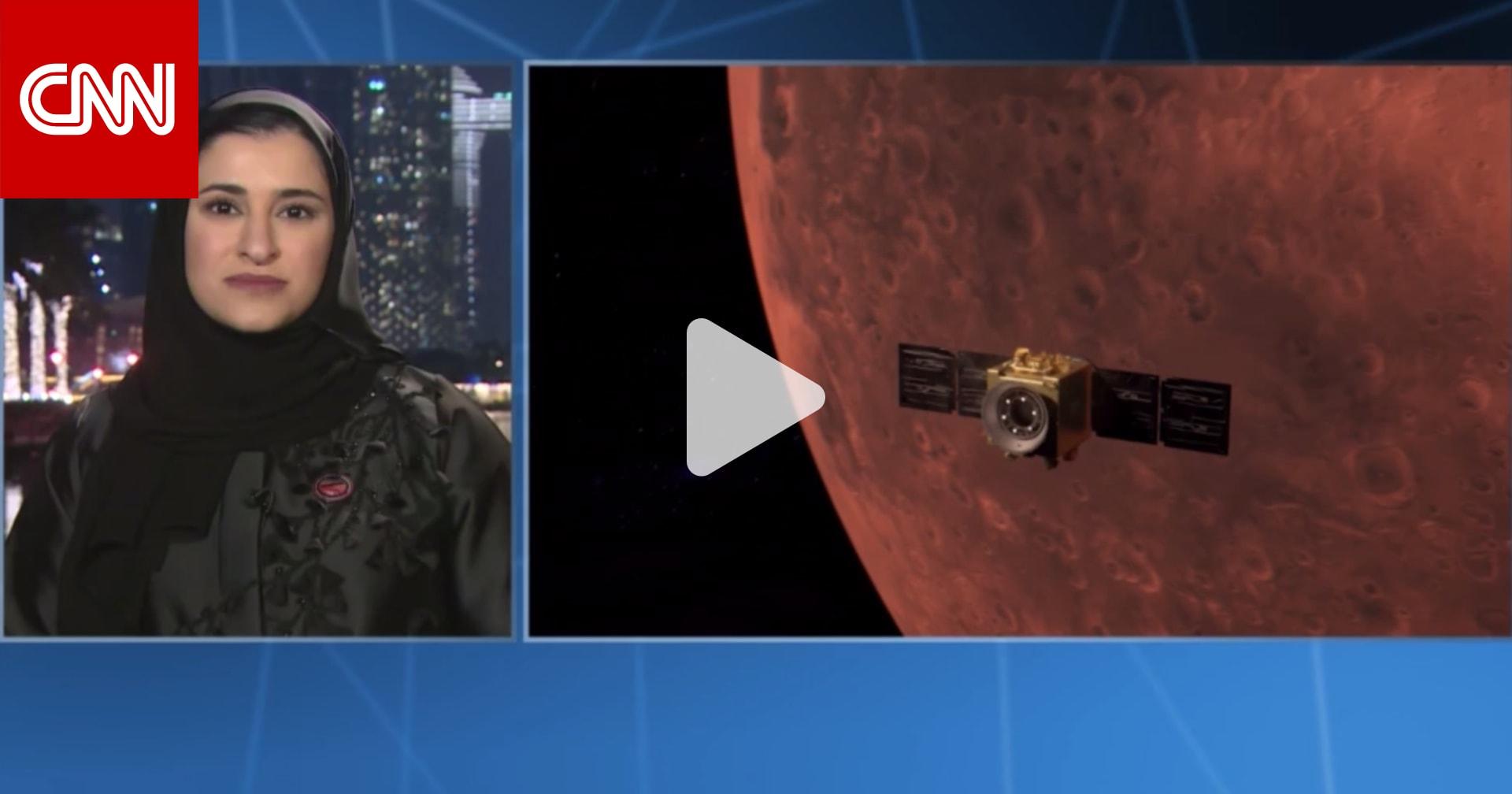 سارة الأميري لـCNN: مسبار الأمل الإماراتي هو أول قمر صناعي يرصد طقس المريخ