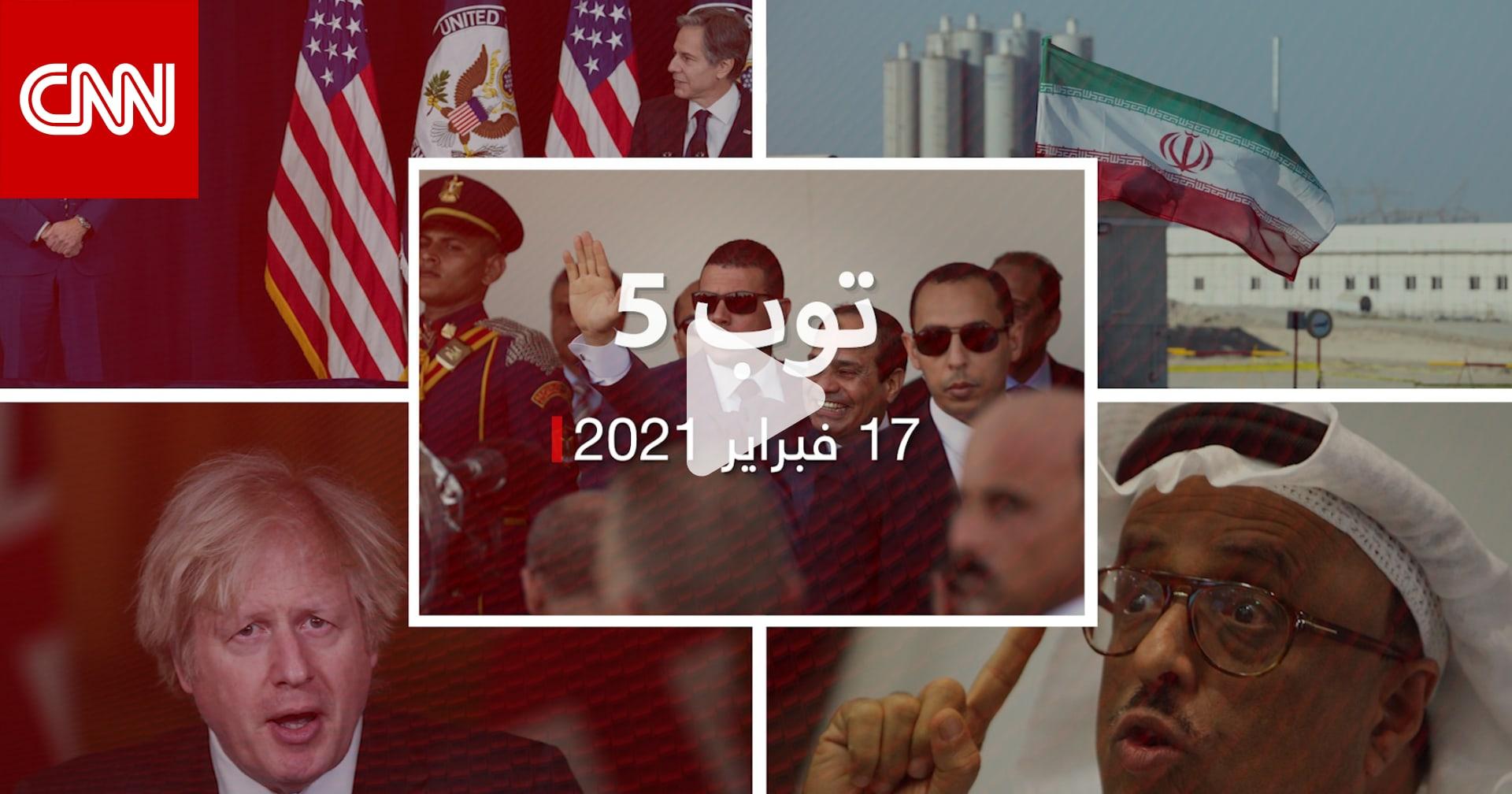 """توب 5: بايدن يوافق على صفقة صواريخ لمصر.. والقوى الكبرى تبحث """"نووي إيران"""""""
