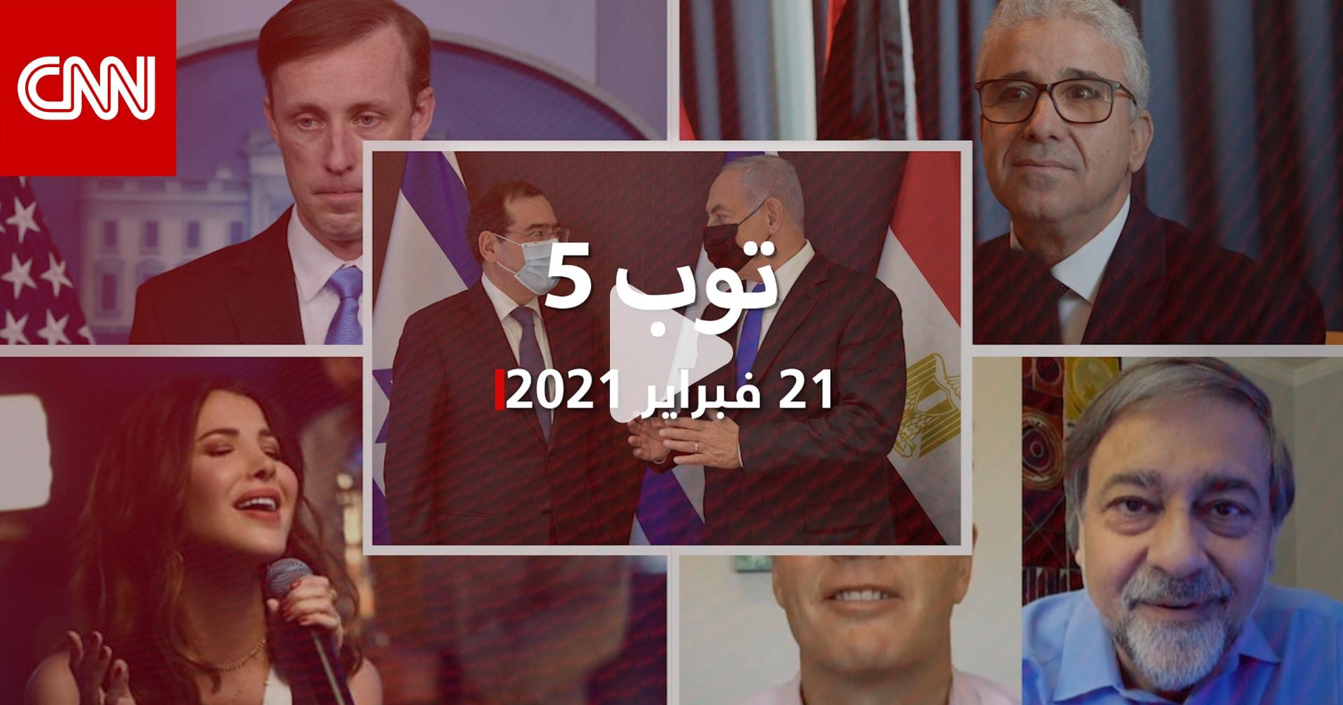 """توب 5: تحية """"حارة"""" من نتنياهو لـ""""صديقه"""" السيسي.. وهجوم يستهدف وزير داخلية ليبيا"""