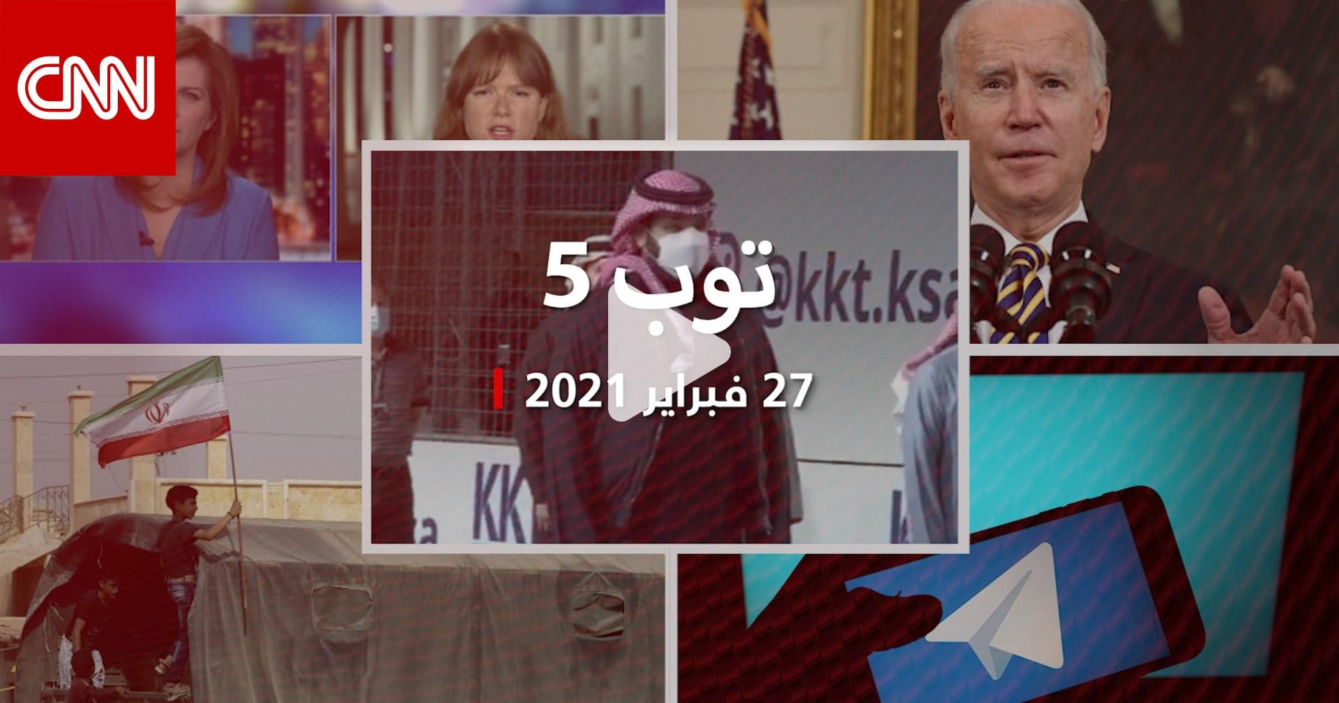 """توب 5: ولي العهد السعودي يحضر ختام """"فورمولا إي"""".. ورد إيران على أمريكا"""