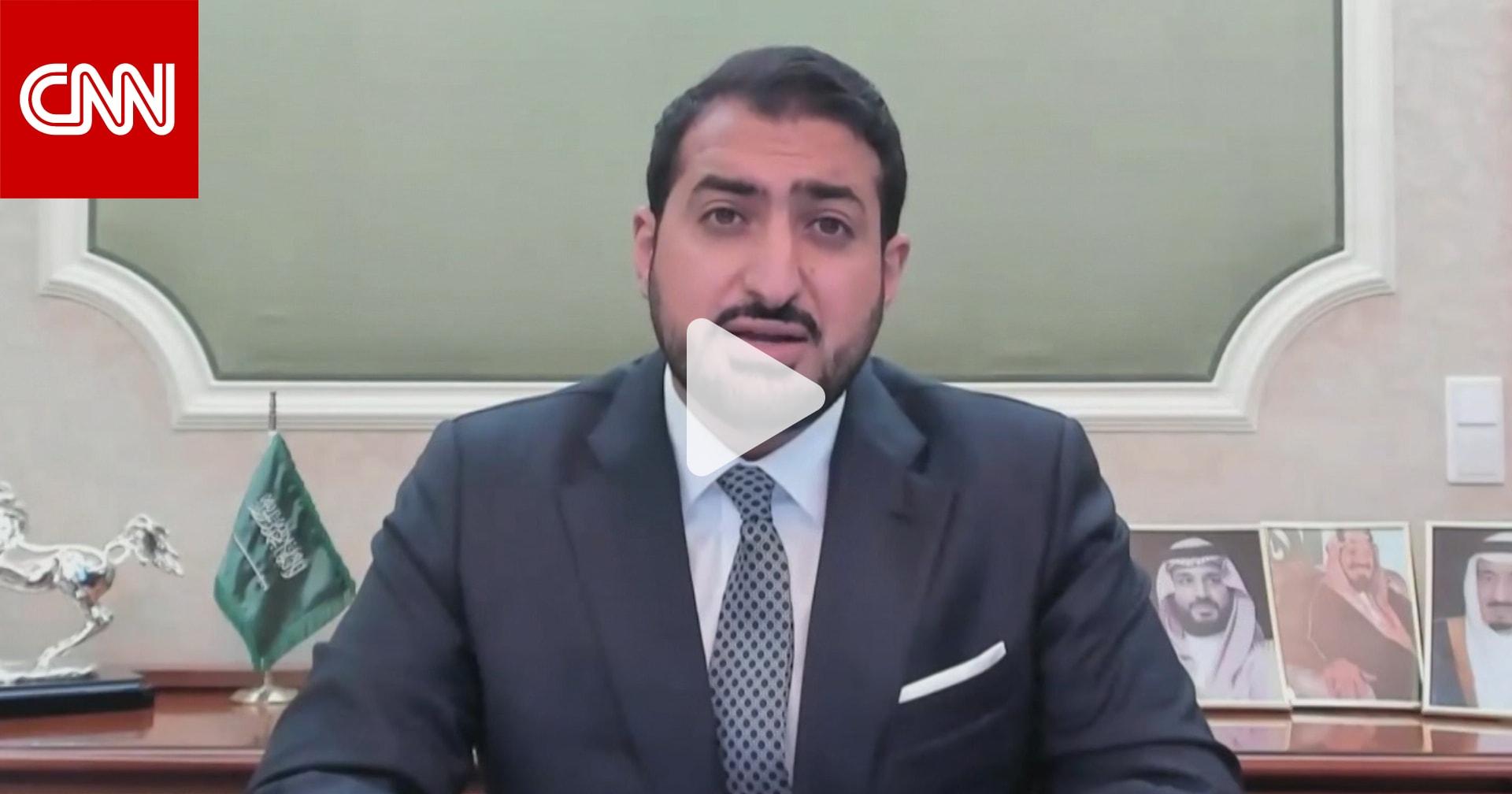 مسؤول سعودي لـCNN عن إدارة بايدن والاتفاق النووي: إيران أثبتت أنها غير جديرة بالثقة
