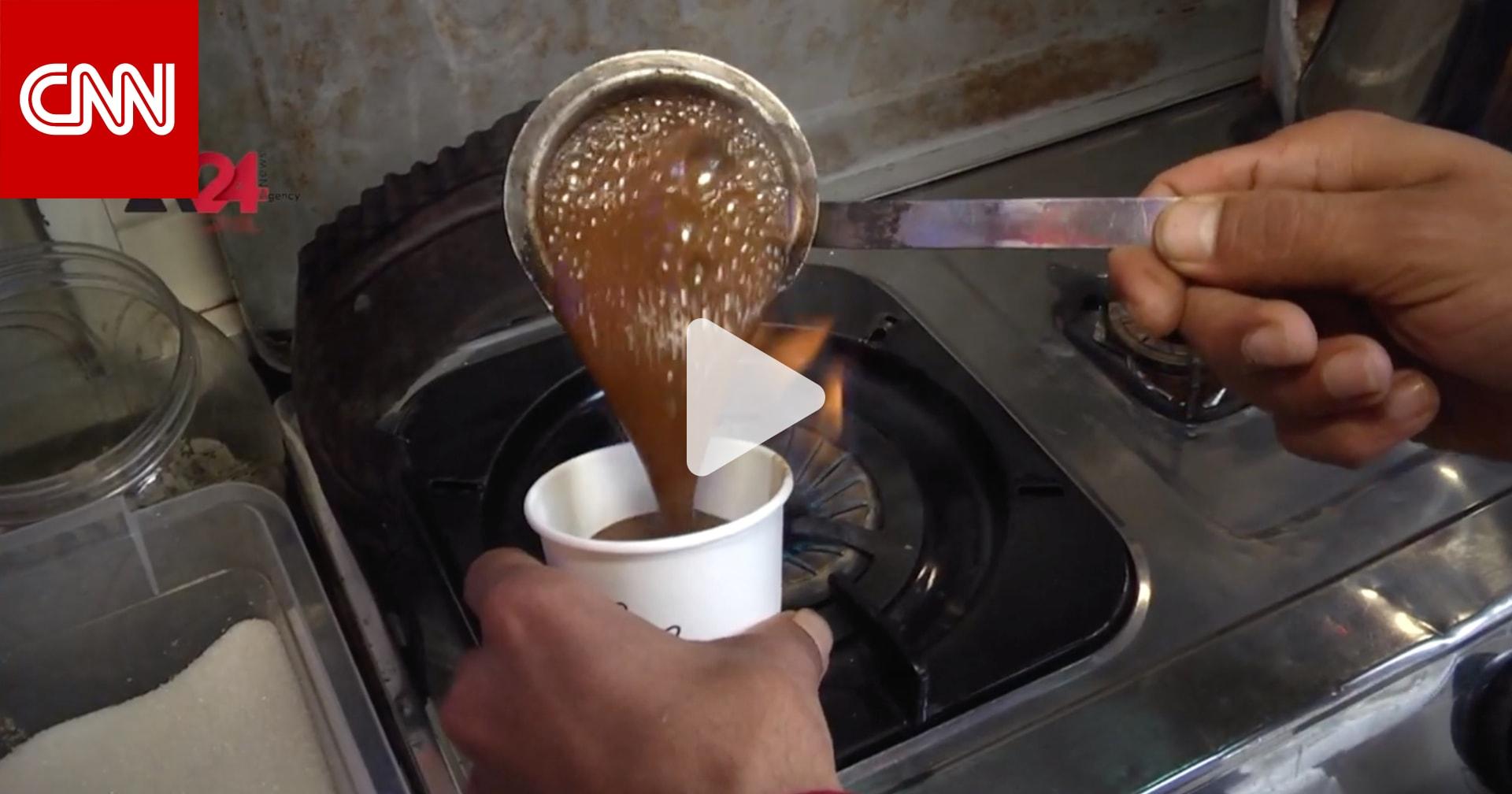 يبيع القهوة والشاي في شوارع غزة.. شاهد كيف يحاول هذا الشاب استقطاب الزبائن