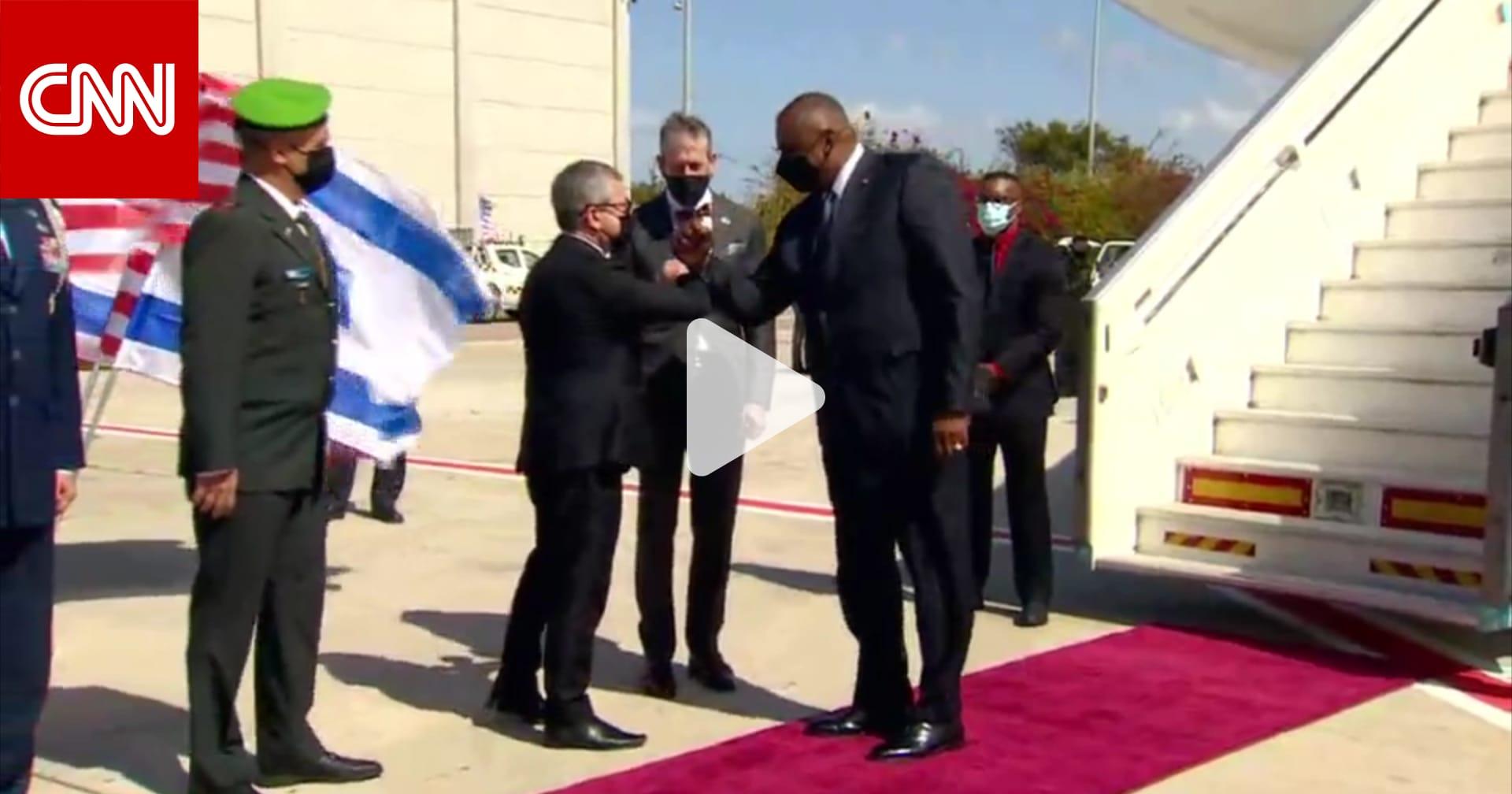 لحظة وصول وزير الدفاع الأمريكي لويد أوستن إلى إسرائيل