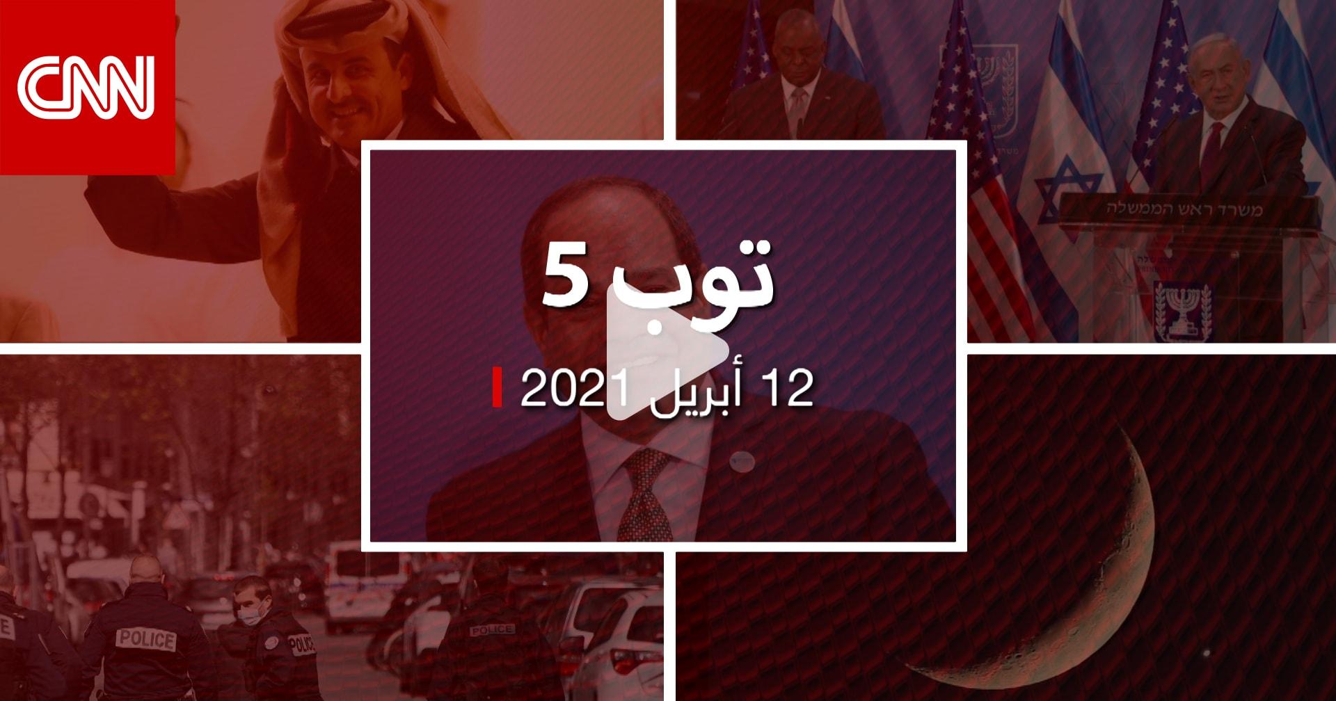 توب 5.. السيسي وأمير قطر في اتصال هاتفي.. وتحديد غرة رمضان