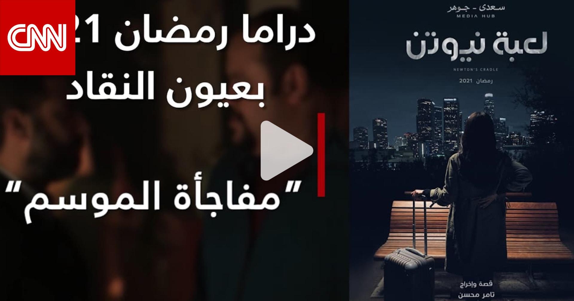 """""""لعبة نيوتن"""": مفاجأة الموسم و""""الوسامة ليست كل شيء"""".. دراما رمضان 2021 بعيون النقاد"""
