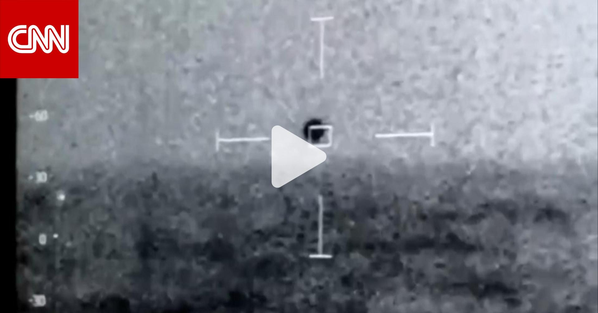 مقطع فيديو مسرب حديثاً يظهر اختفاء جسم طائر غامض في المياه