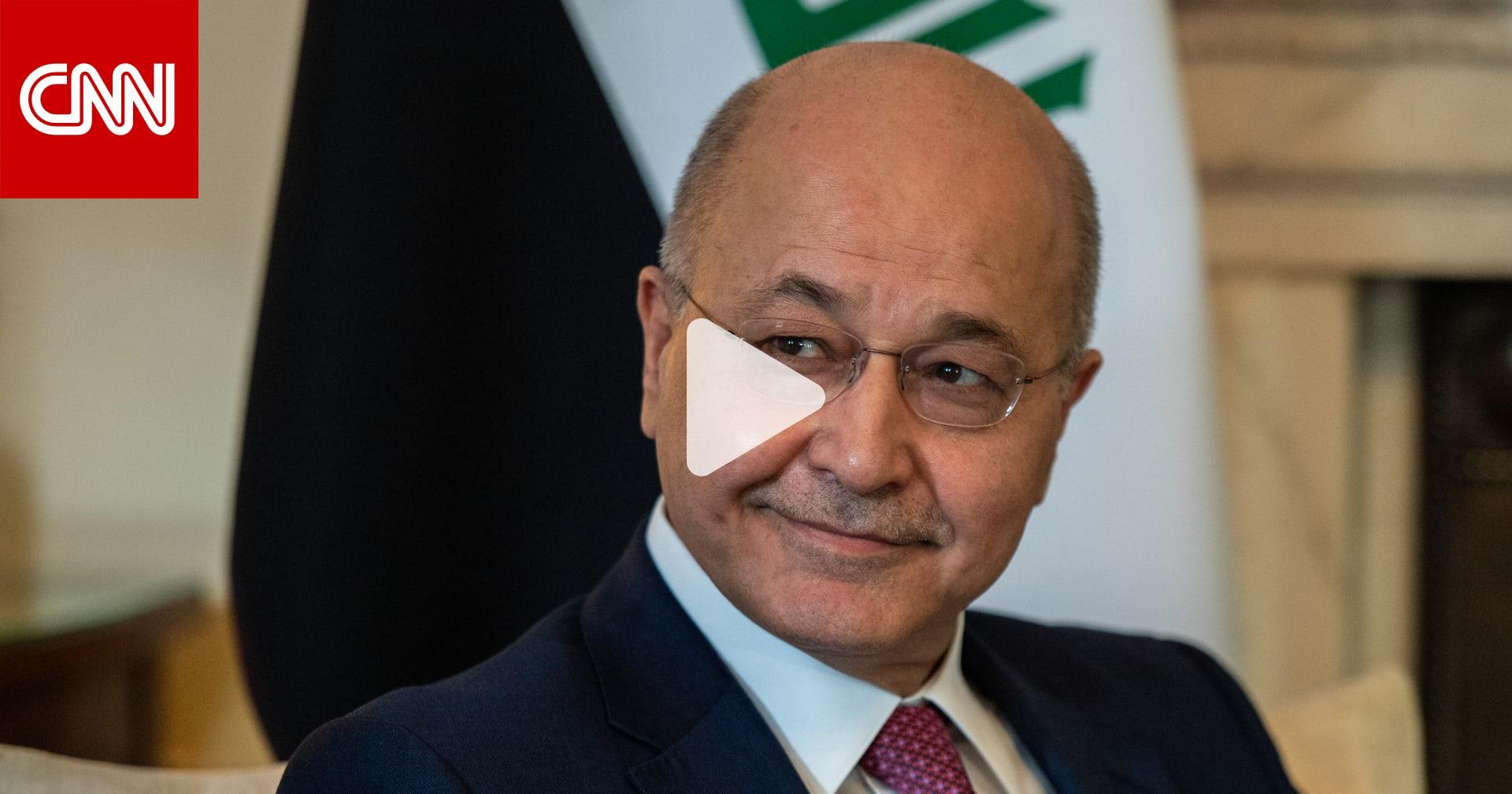 برهم صالح: حوالي 150 مليار دولار من أموال النفط سُرقت منذ غزو العراق