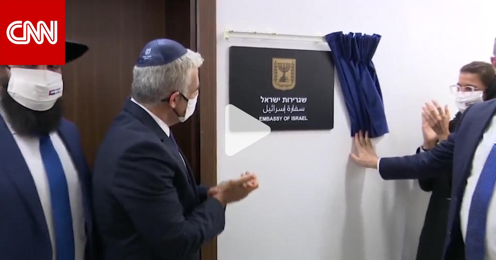 شاهد.. وزير خارجية إسرائيل يفتتح سفارة بلاده في أبوظبي