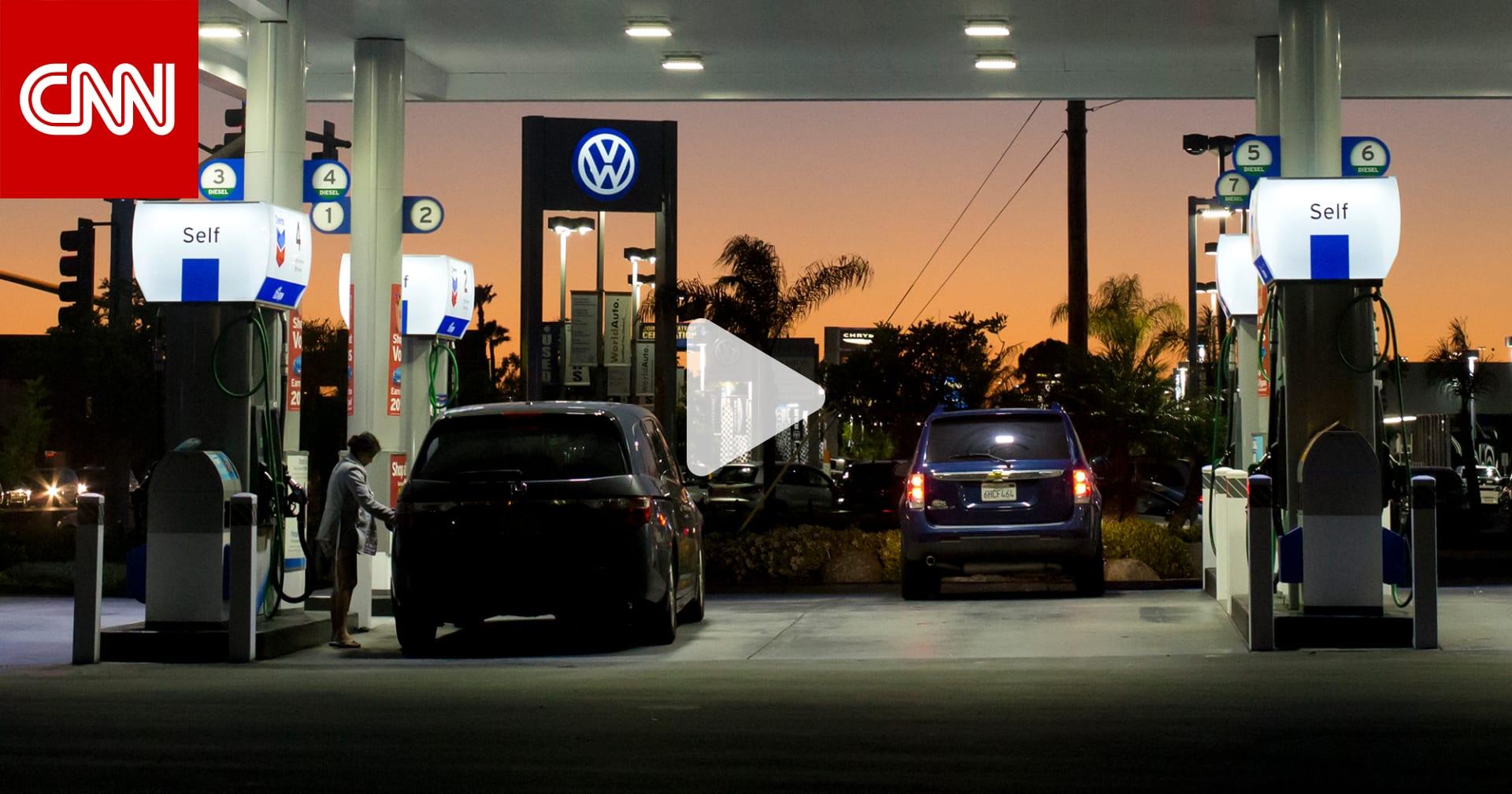 توقعات بارتفاع أسعار الوقود في أمريكا.. إليكم السبب
