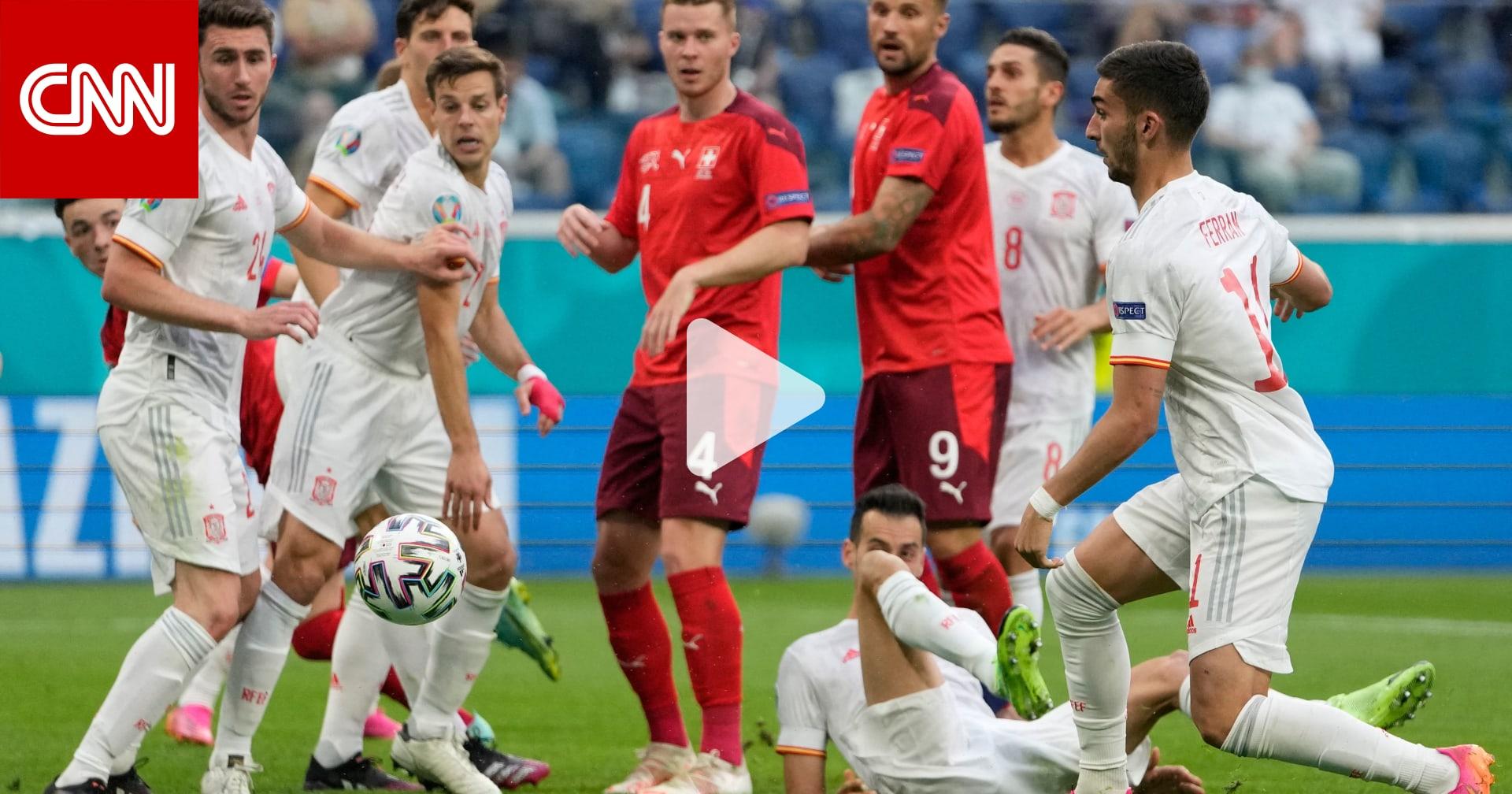 إسبانيا والهجمة التي لا تنتهي.. وسويسرا تختتم مغامرتها