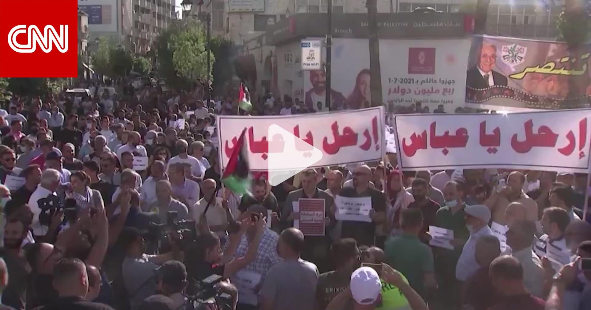 مظاهرات ضد السلطة الفلسطينية بعد مقتل نزار بنات.. ماذا يريد المحتجون؟