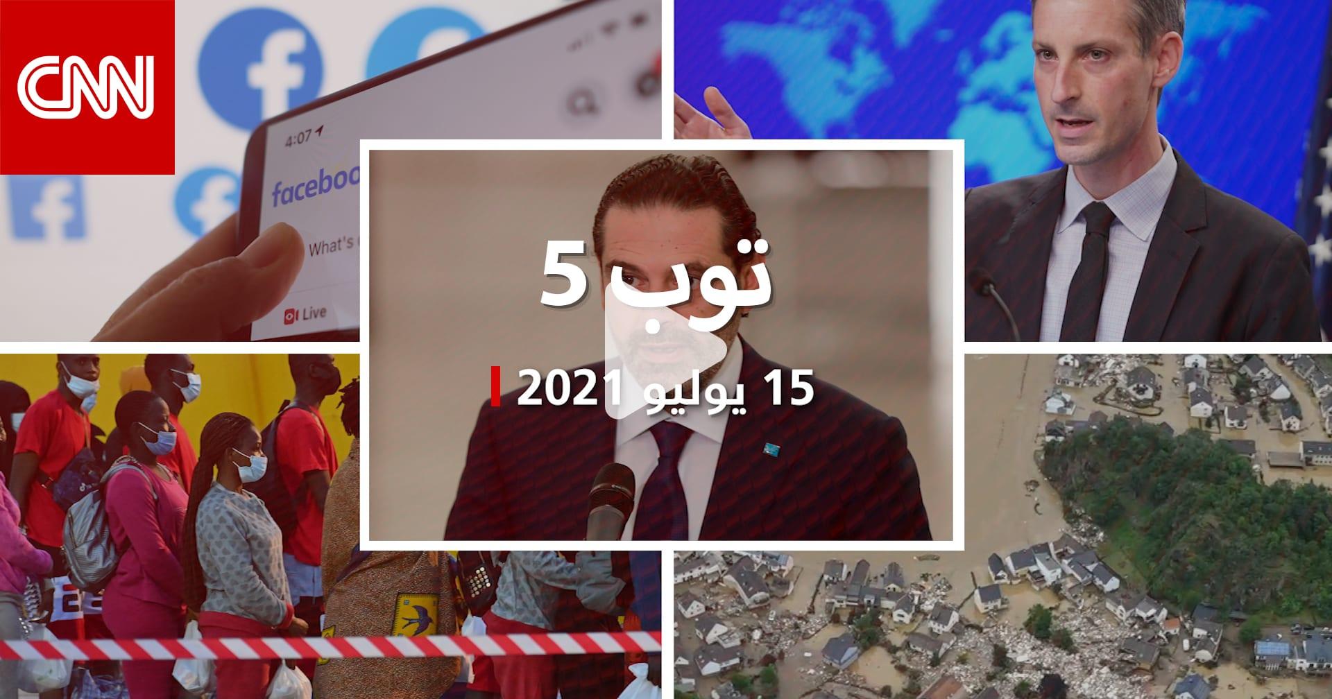 توب 5: فوضى وانهيار الليرة بعد اعتذار الحريري.. وعنف جنسي ضد مهاجرات في ليبيا