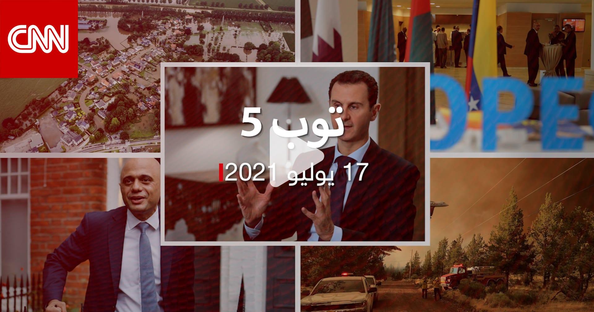 توب 5: الأسد يؤدي قسم رئاسة سوريا.. وتداعيات مأساوية لفيضانات أوروبا