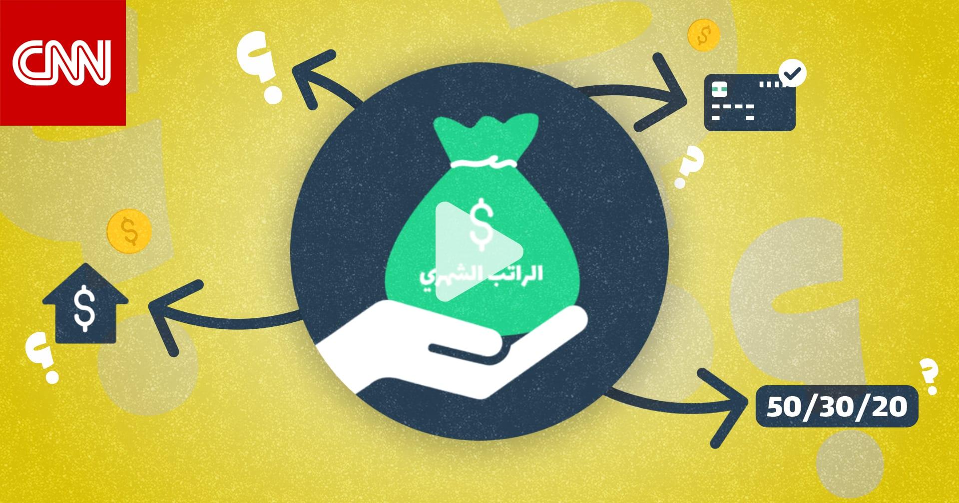 هل تبحث عن طريقة لتوفير المال؟ اتبع هذه القاعدة لتقسيم راتبك الشهري