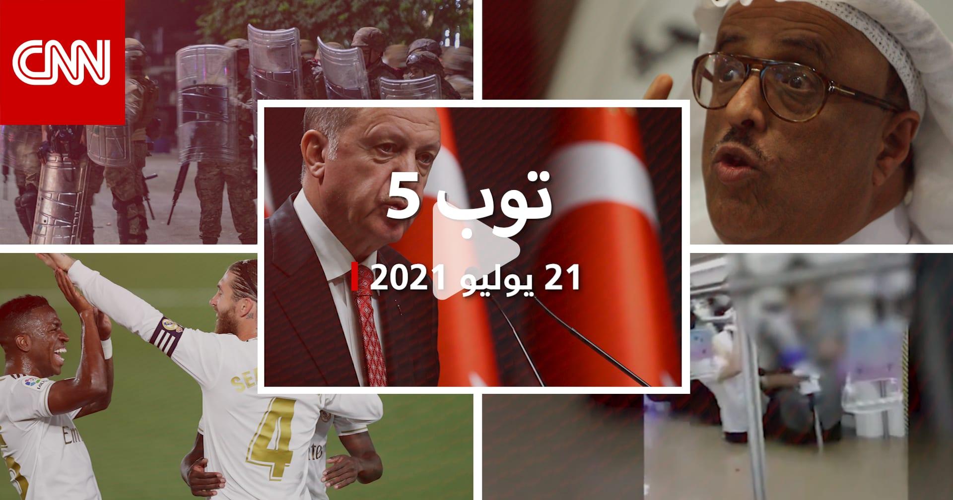 """توب 5: أردوغان يريد اعترافا بـ""""قبرص تركية"""".. وجنوب السودان تعاني"""