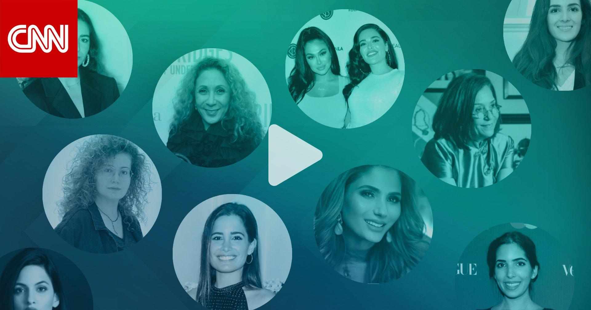 10 سيدات وراء أقوى علامات تجارية في الشرق الأوسط