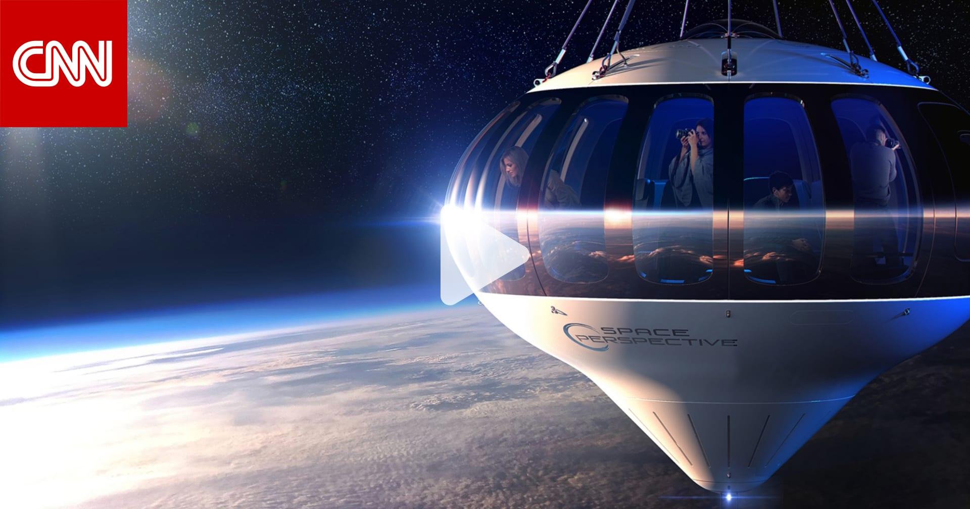 بالون بطول ملعب كرة قدم سيأخذك إلى حافة الفضاء لو كنت تملك 125 ألف دولار