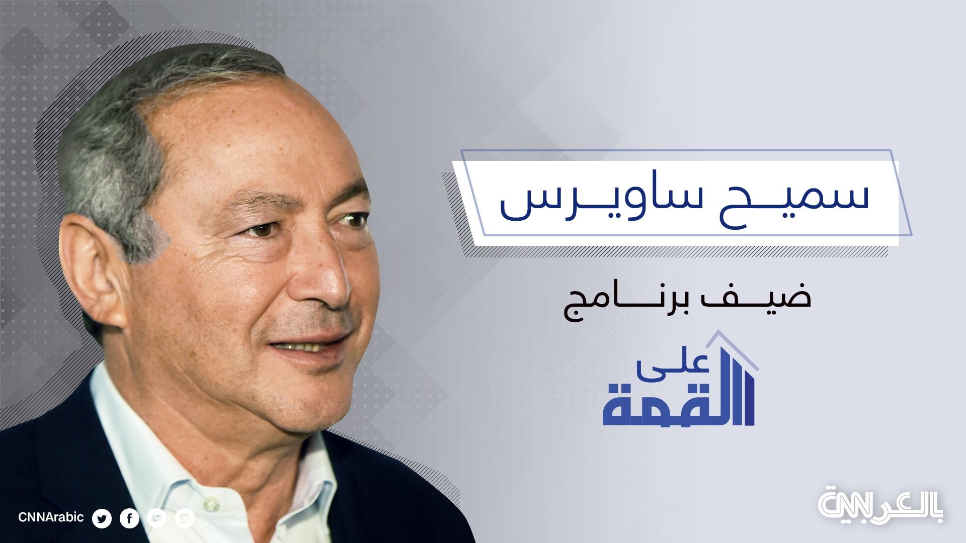 سميح ساويرس: سر نجاحي هو نصيحتان أعطاني إياهما والدي
