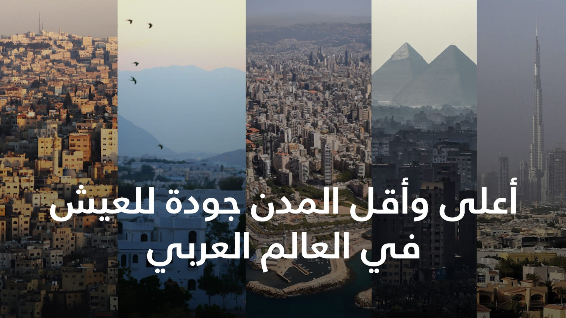 أعلى وأقل المدن جودة للعيش في العالم العربي