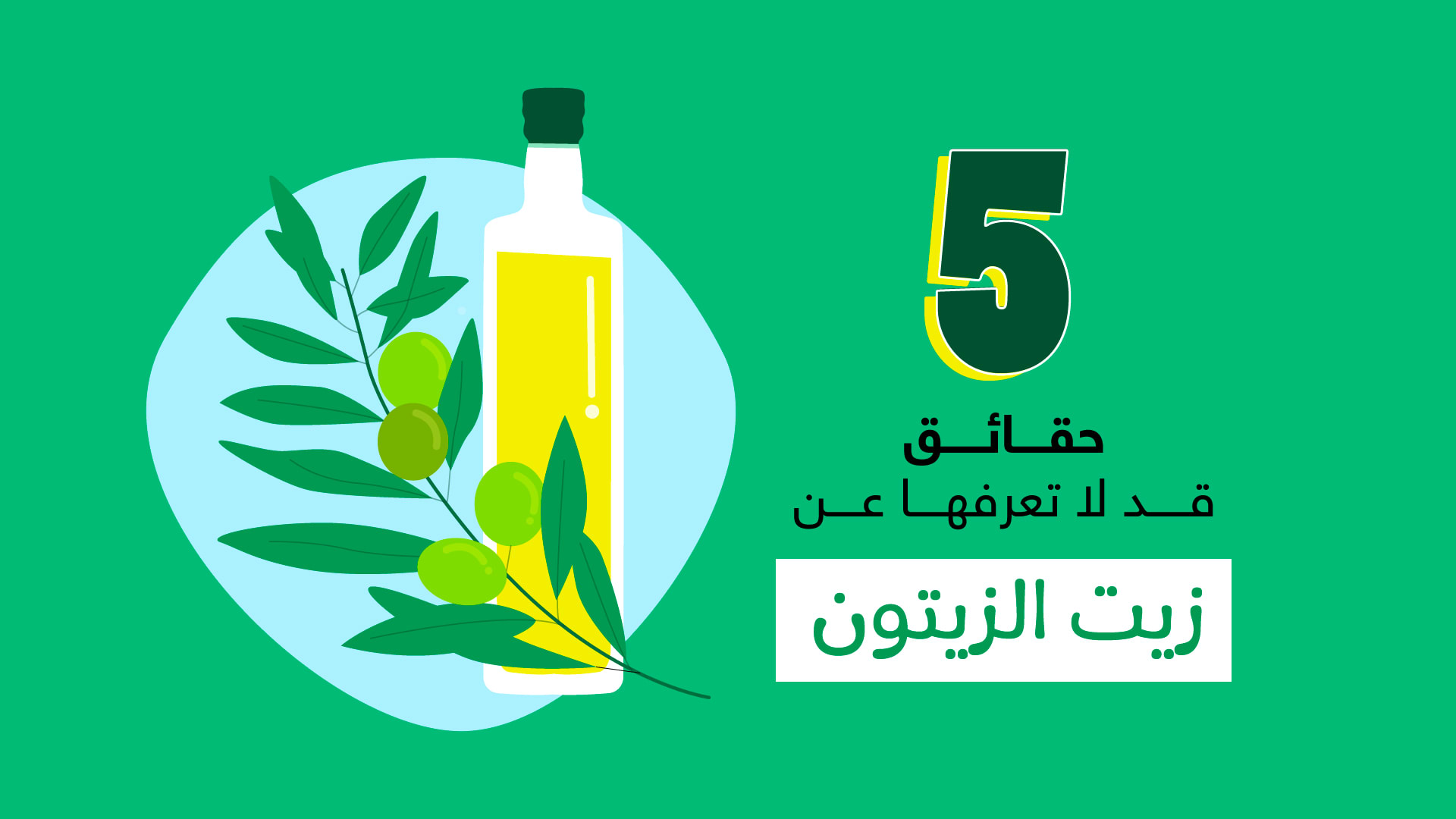 olive-oil-facts