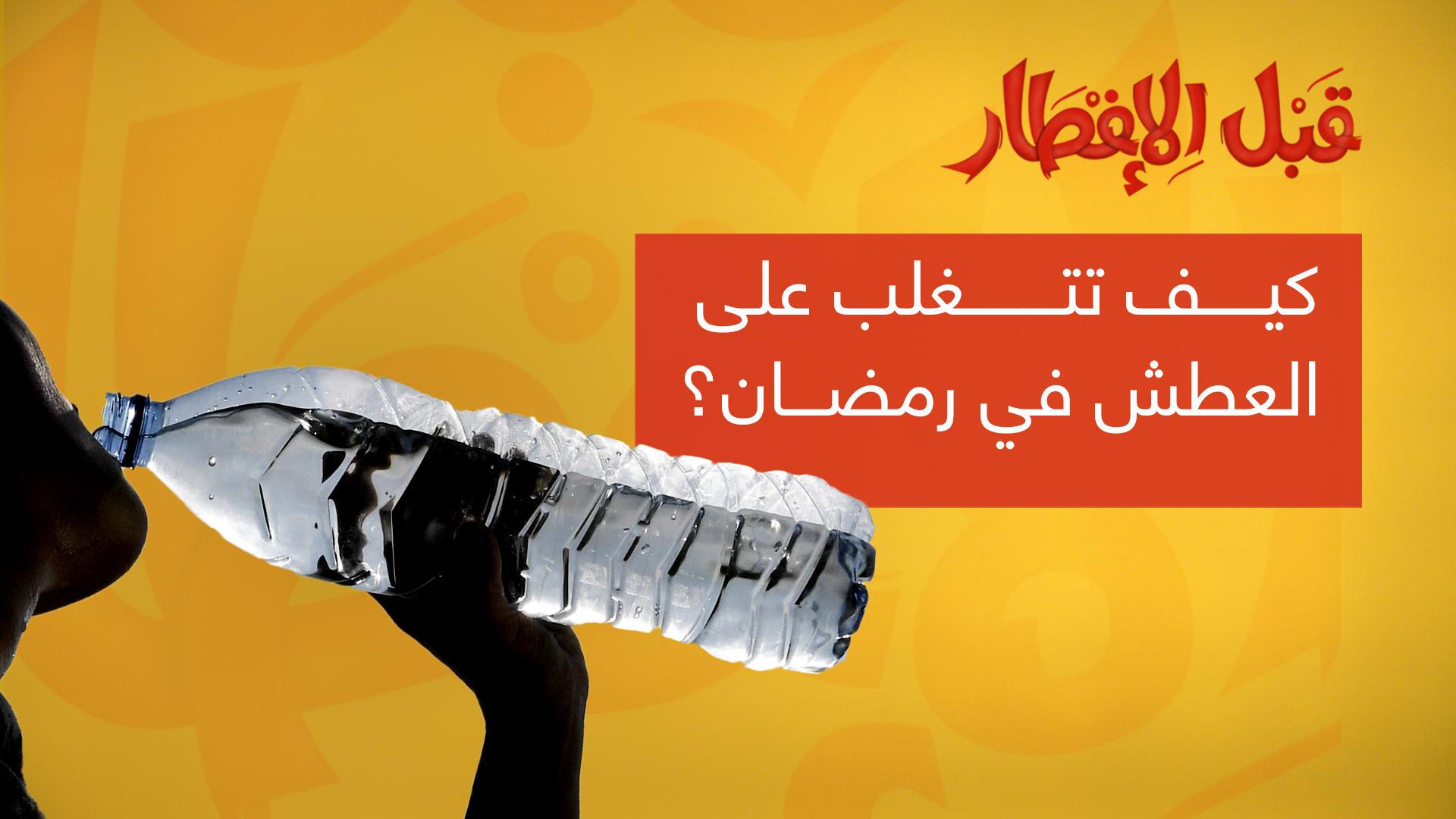 """نصائح """"قبل الإفطار"""".. كيف نتغلب على العطش في رمضان؟"""