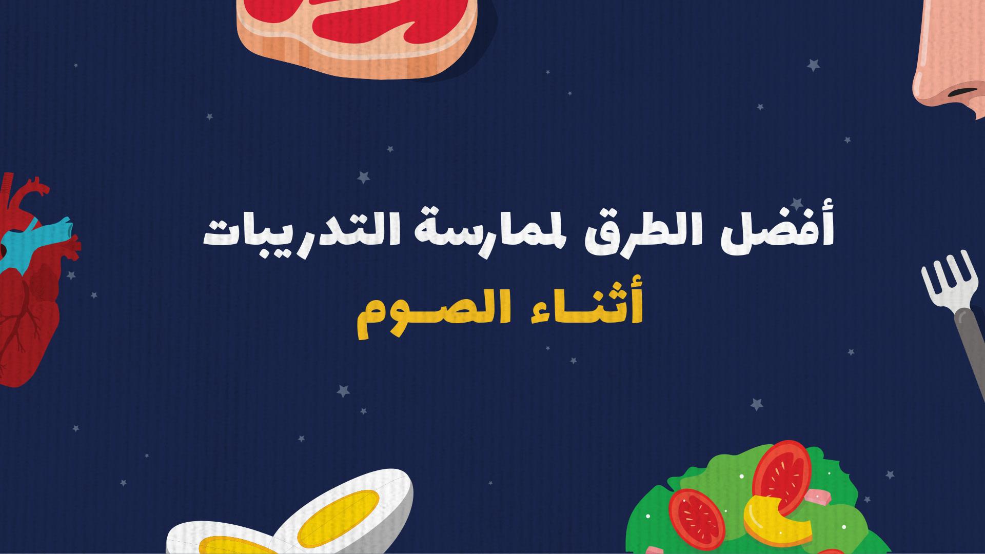 4 طرق لممارسة التمارين الرياضية بذكاء خلال شهر رمضان