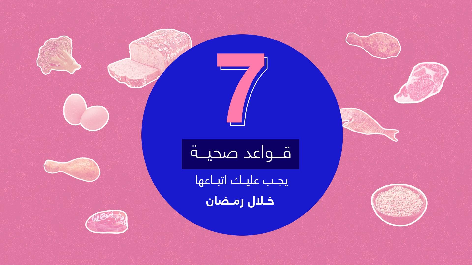 7 قواعد صحية يجب عليك اتباعها خلال رمضان