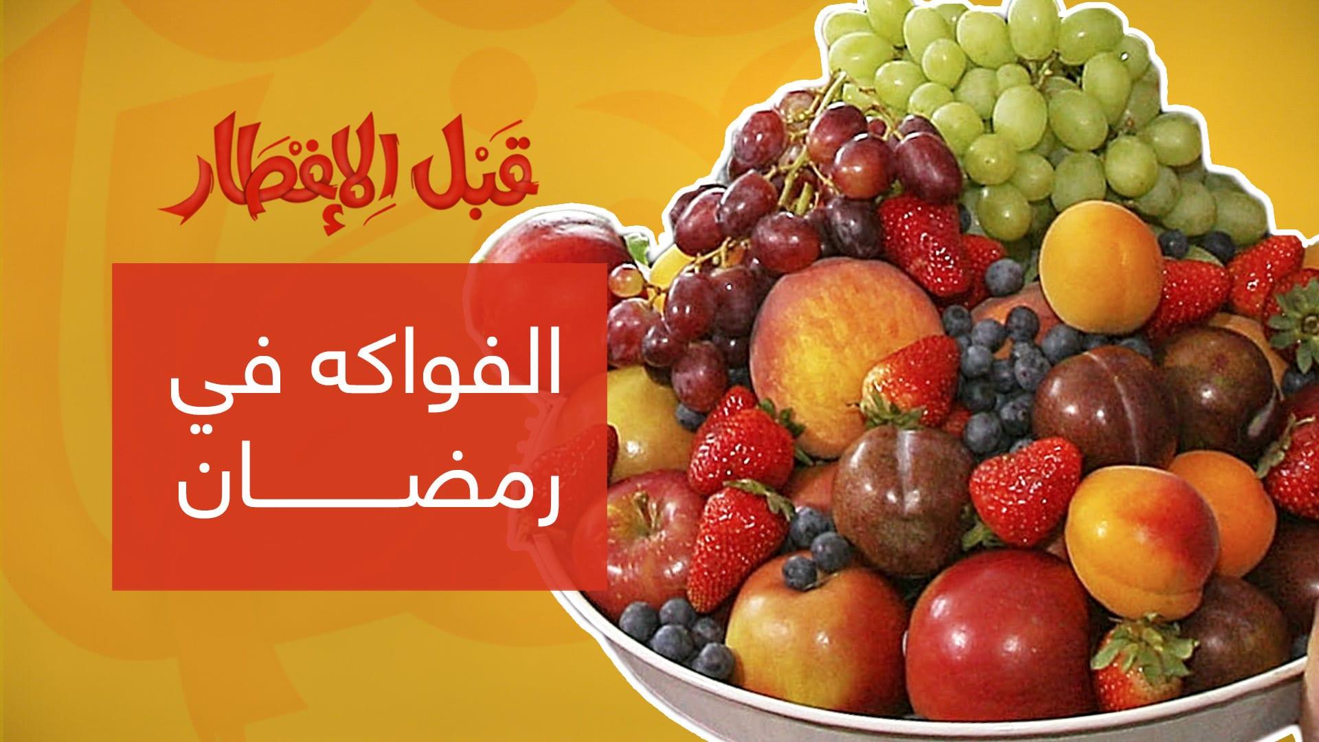 """نصيحة """"قبل الإفطار"""".. تناول الفاكهة في هذه الأوقات برمضان"""