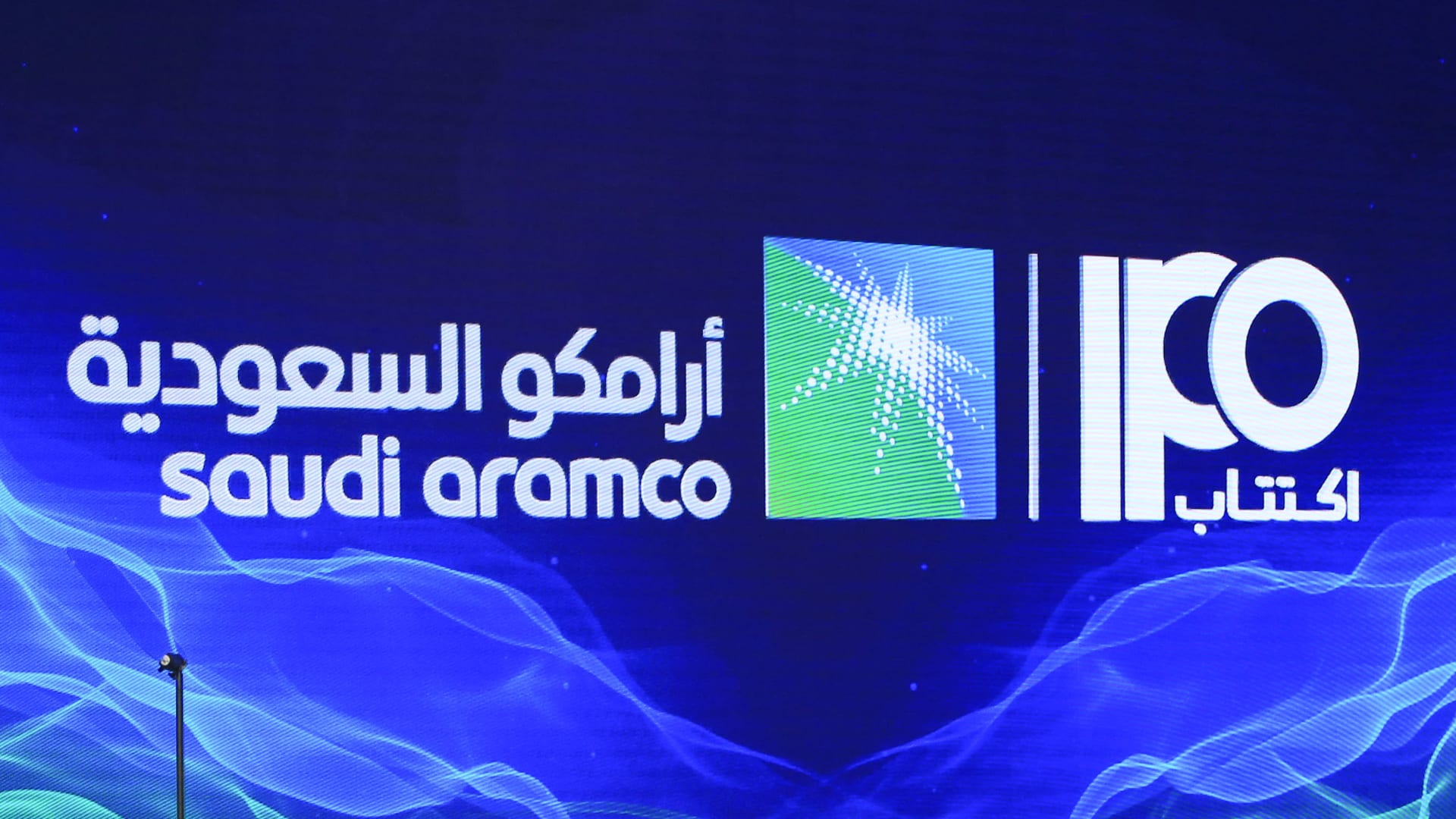 رغم التحديات.. لماذا يعتبر اكتتاب أرامكو حدثا فارقا للسعودية