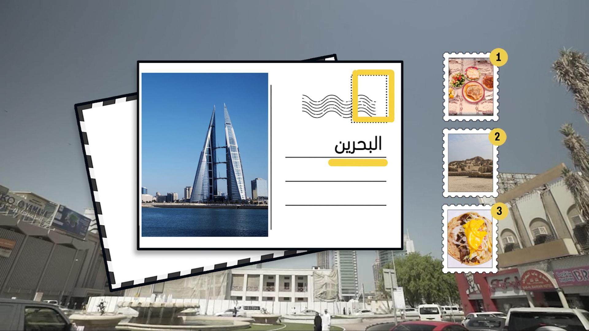 دليلك في البحرين.. إليك ما يمكن فعله بوجهة صغيرة ولكن غنية بتجارب مميزة