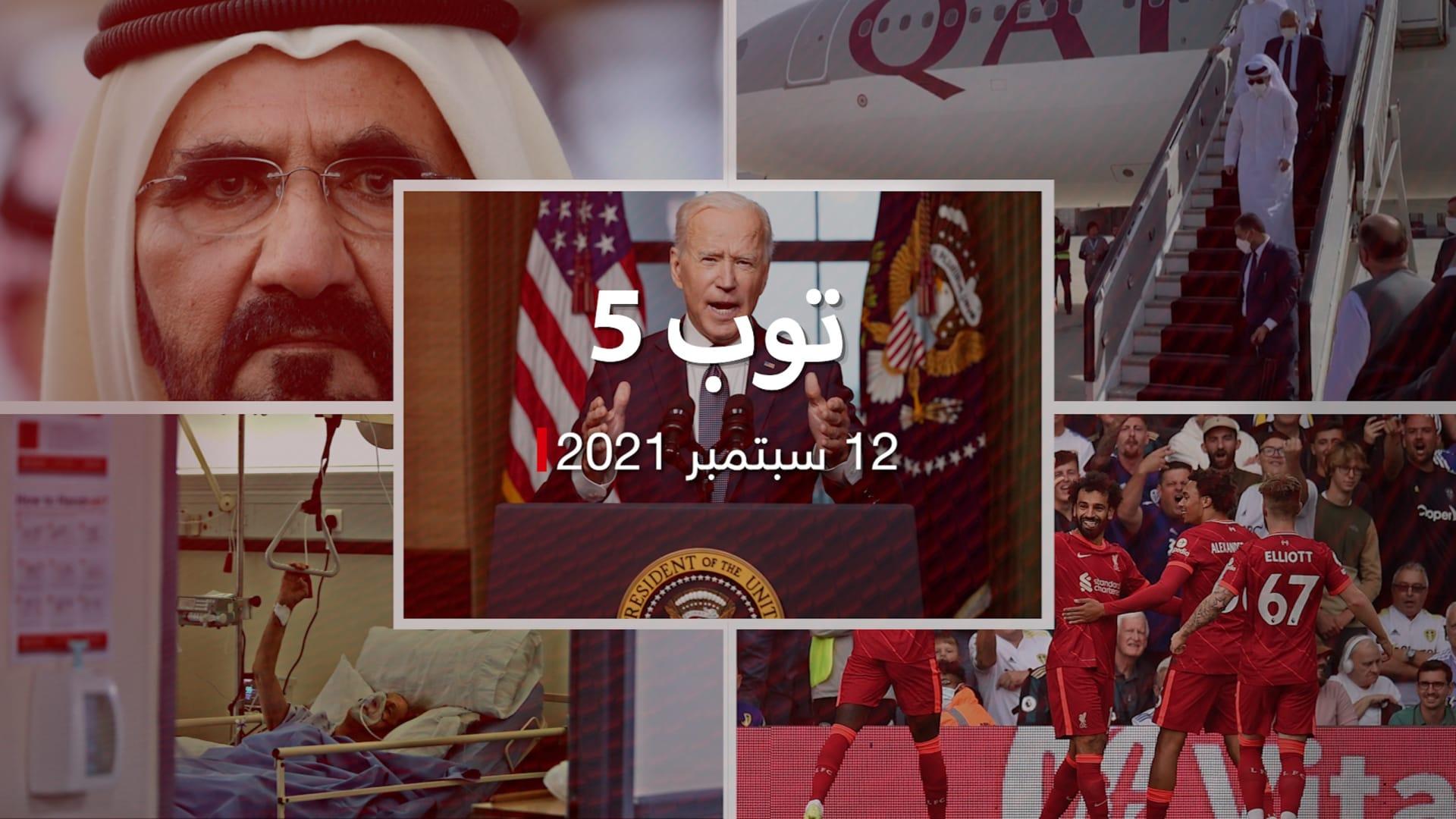 توب 5: رفع السرية عن أولى وثائق 11 سبتمبر.. ووزير خارجية قطر في أفغانستان thumbnail