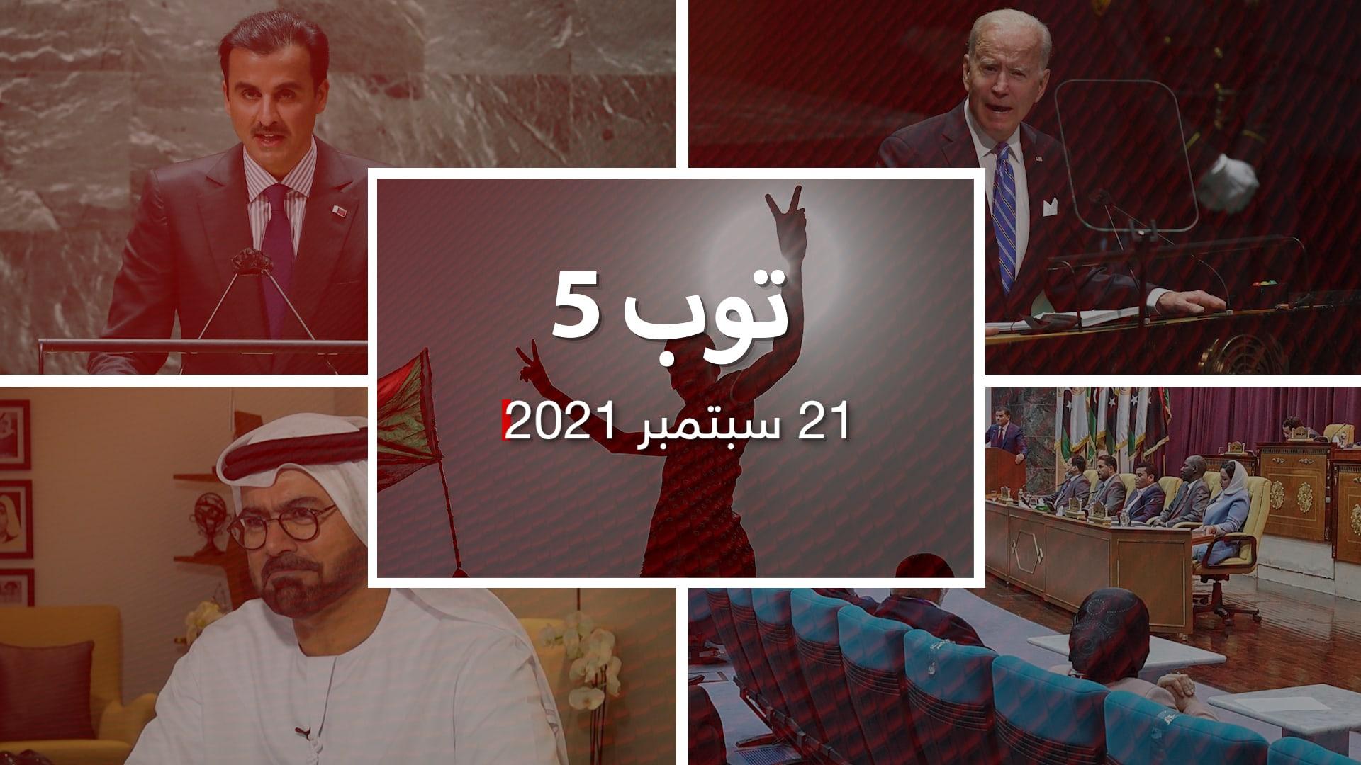 توب 5: محاولة انقلاب في السودان.. وسحب الثقة من حكومة الوحدة في ليبيا