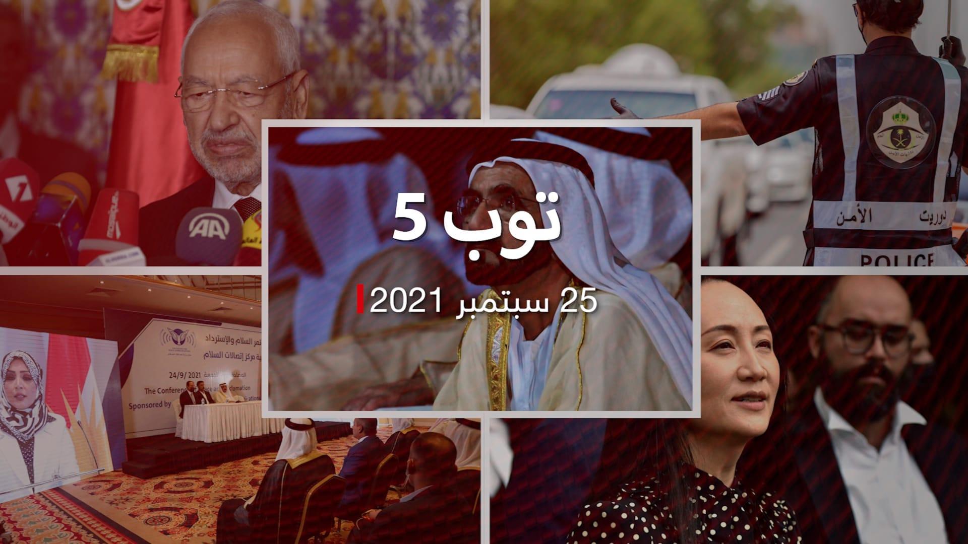 توب 5: حكومة جديدة بالإمارات.. واستقالة ما يزيد عن 100 قيادي بحركة النهضة التونسية