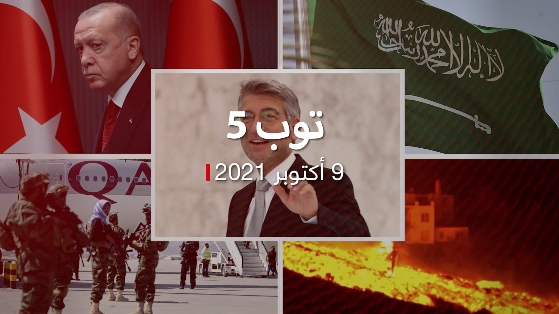 """توب 5: انفصال شبكة كهرباء لبنان.. ورئاسة تركيا ترد على أنباء """"مرض أردوغان"""" thumbnail"""