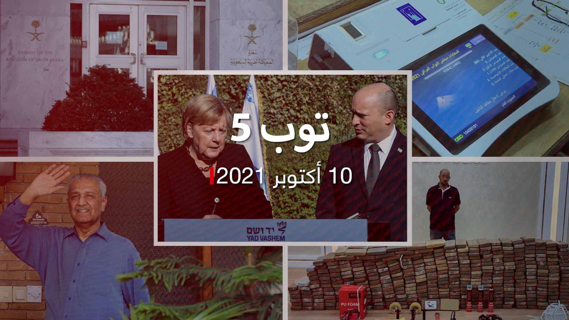 """توب 5: انتخابات العراق.. ورد رئيس وزراء إسرائيل على دعوة ميركل لـ""""دولة فلسطينية"""""""