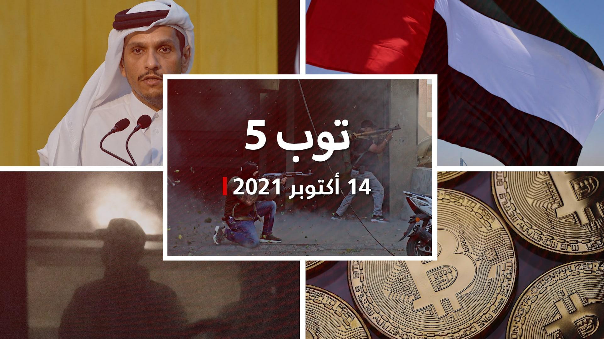 توب 5: اشتباكات دامية في بيروت.. والإمارات عضوًا في مجلس حقوق الإنسان thumbnail