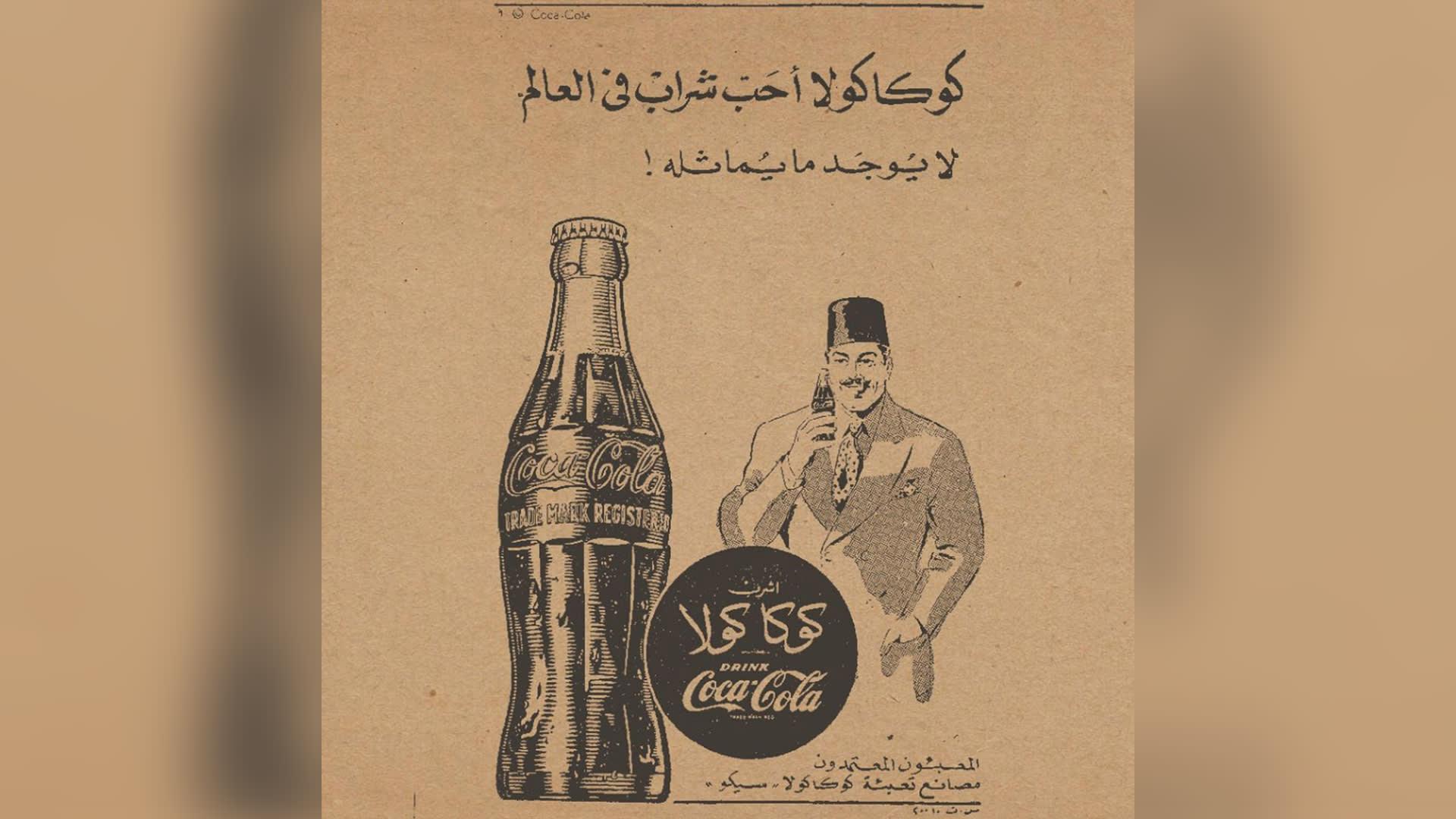 """إعلان """"كوكا كولا"""" من العام 1951."""
